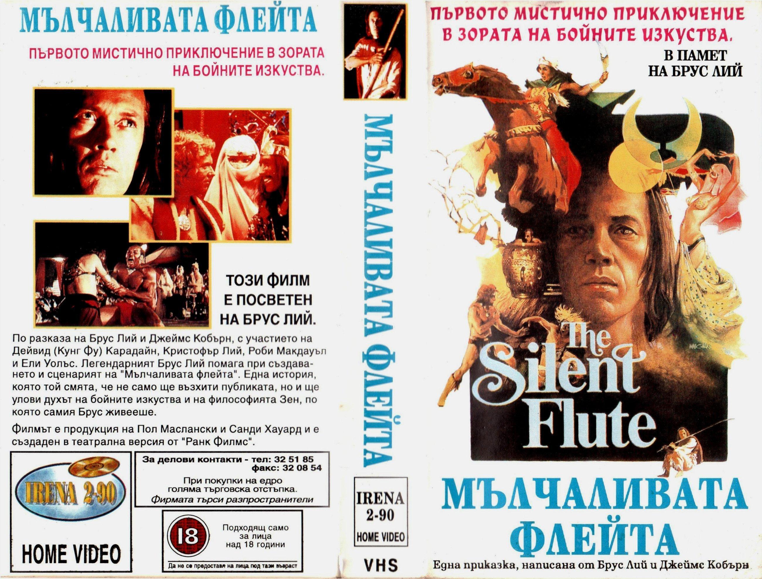 Мълчаливата флейта филм постер