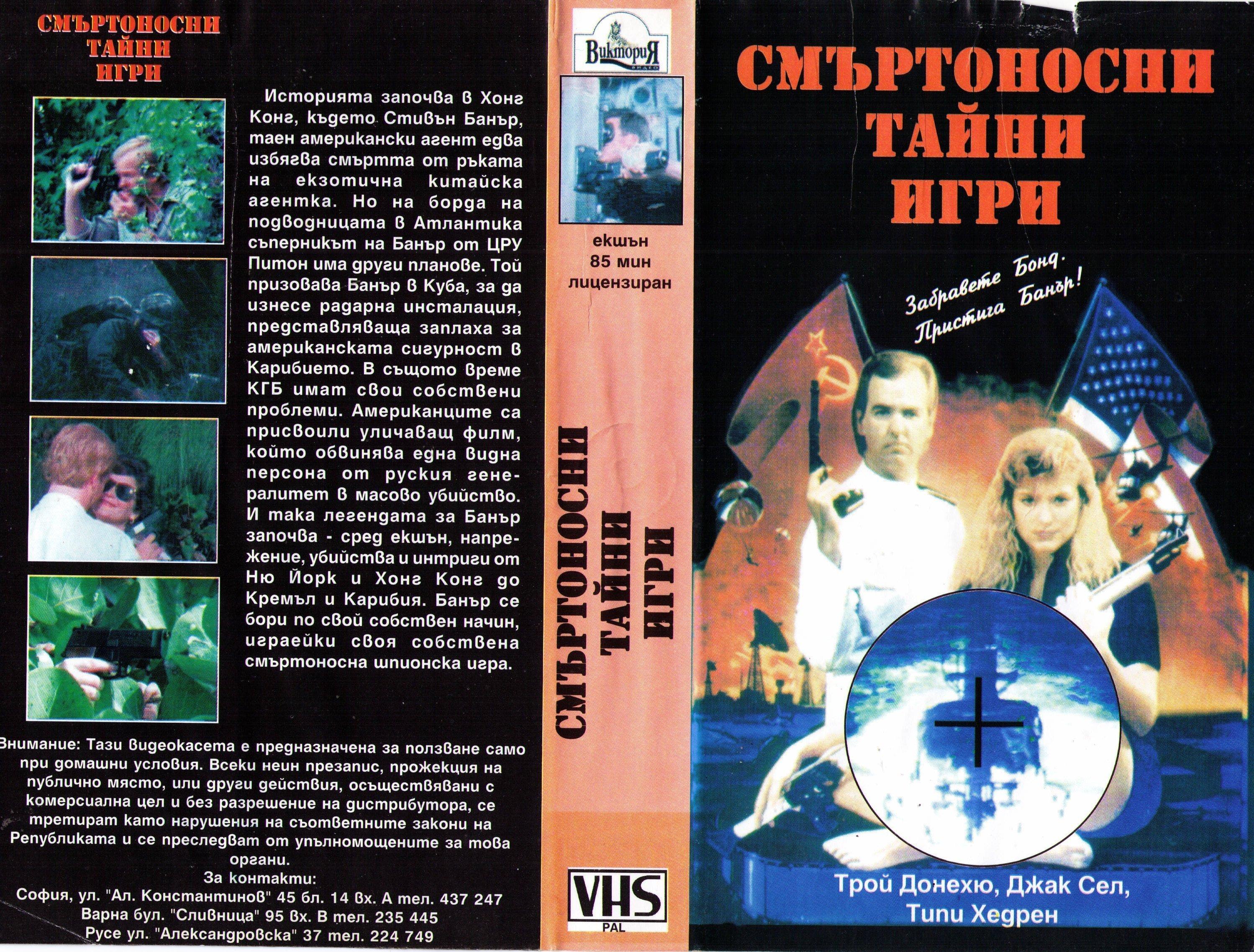 Смъртоносни тайни игри филм постер