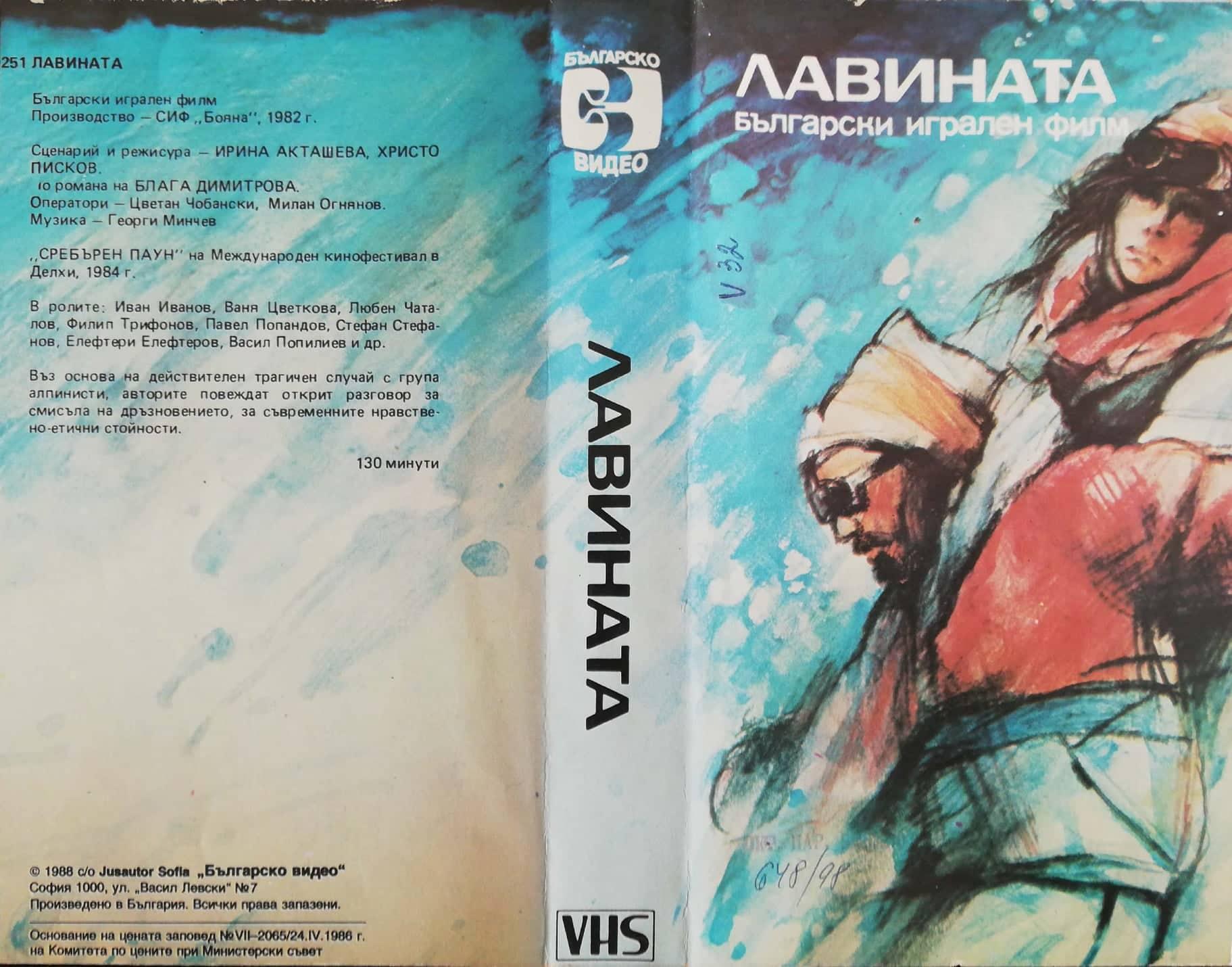 Лавина български филм