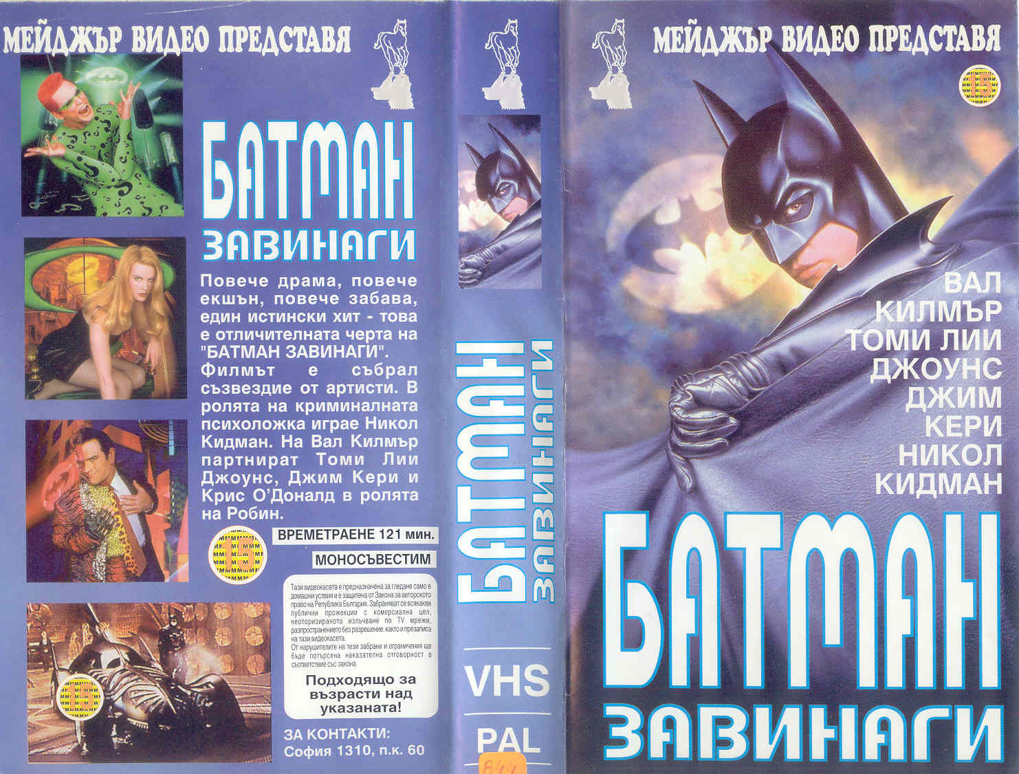 Батман завинаги филм постер
