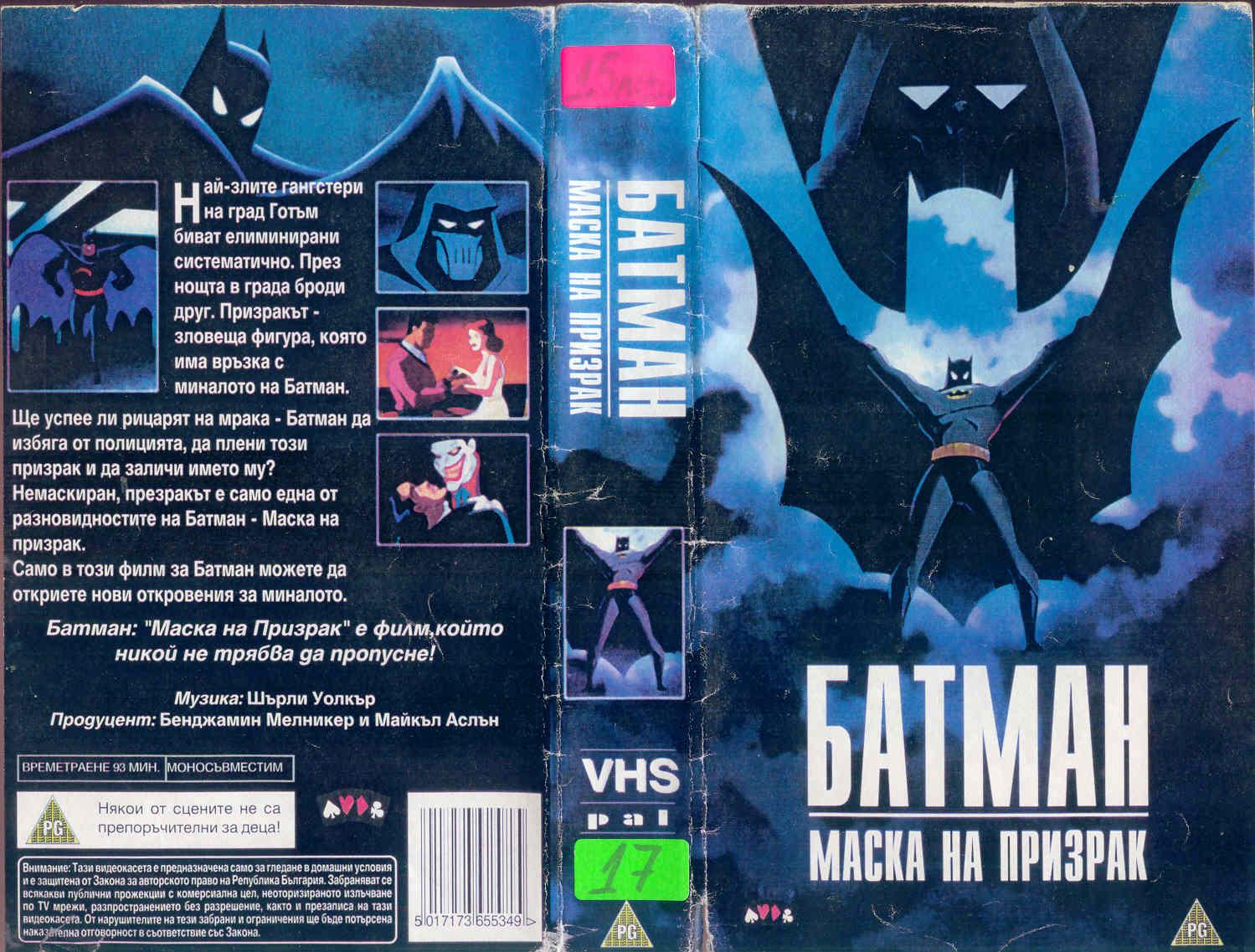Батман Маска на призрак анимация