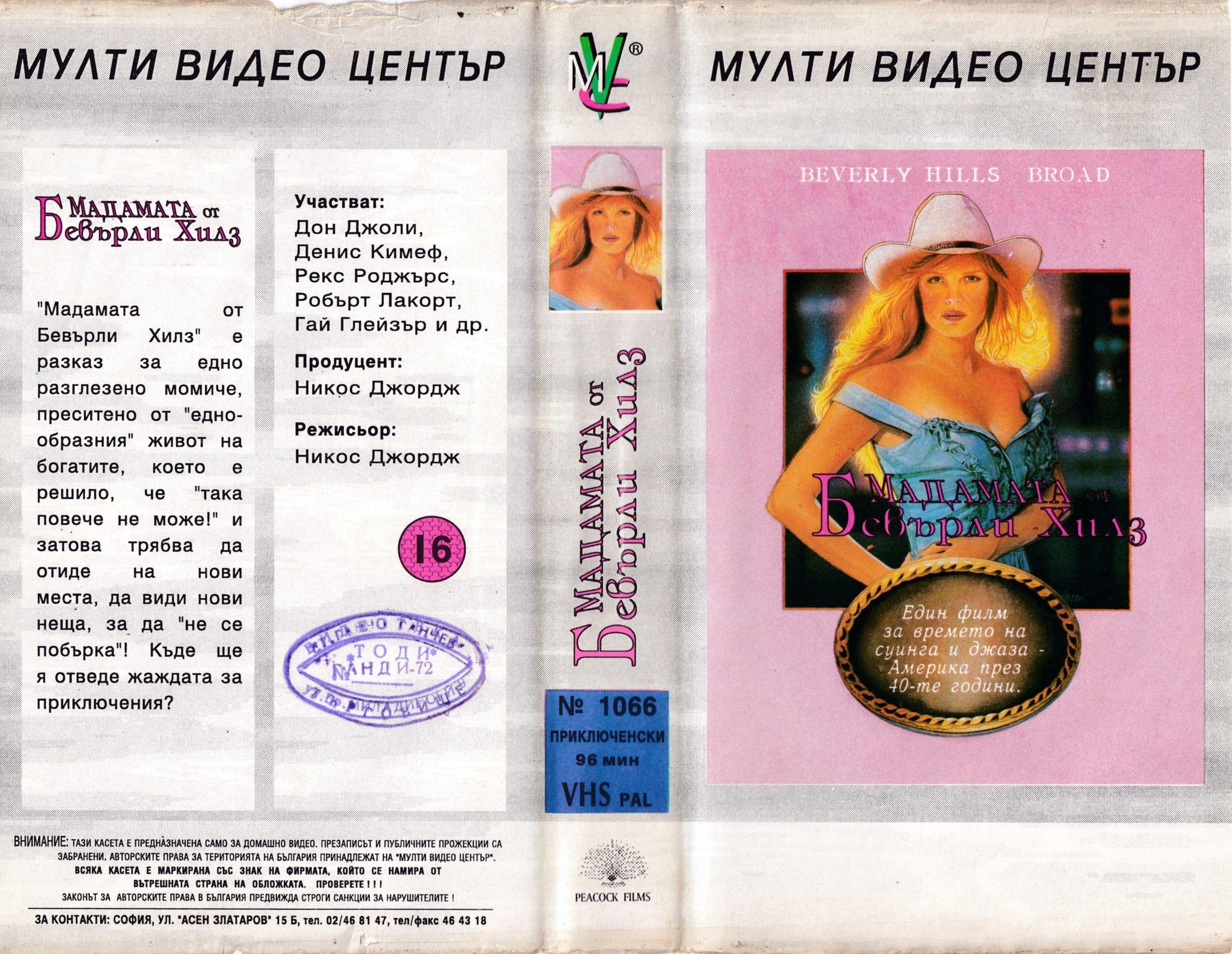Мадамата от Бевърли Хилз филм обложка