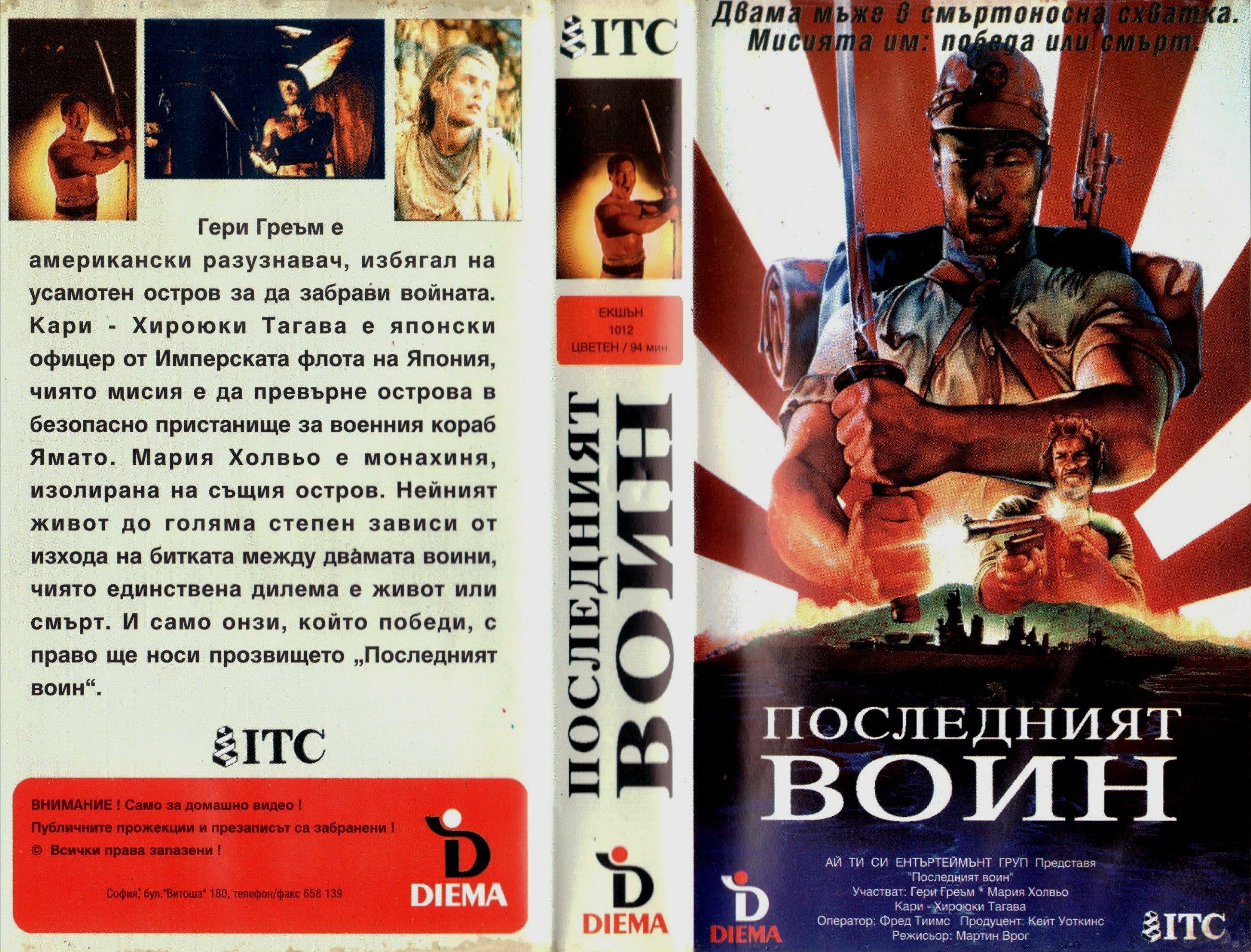 Последният воин филм обложка