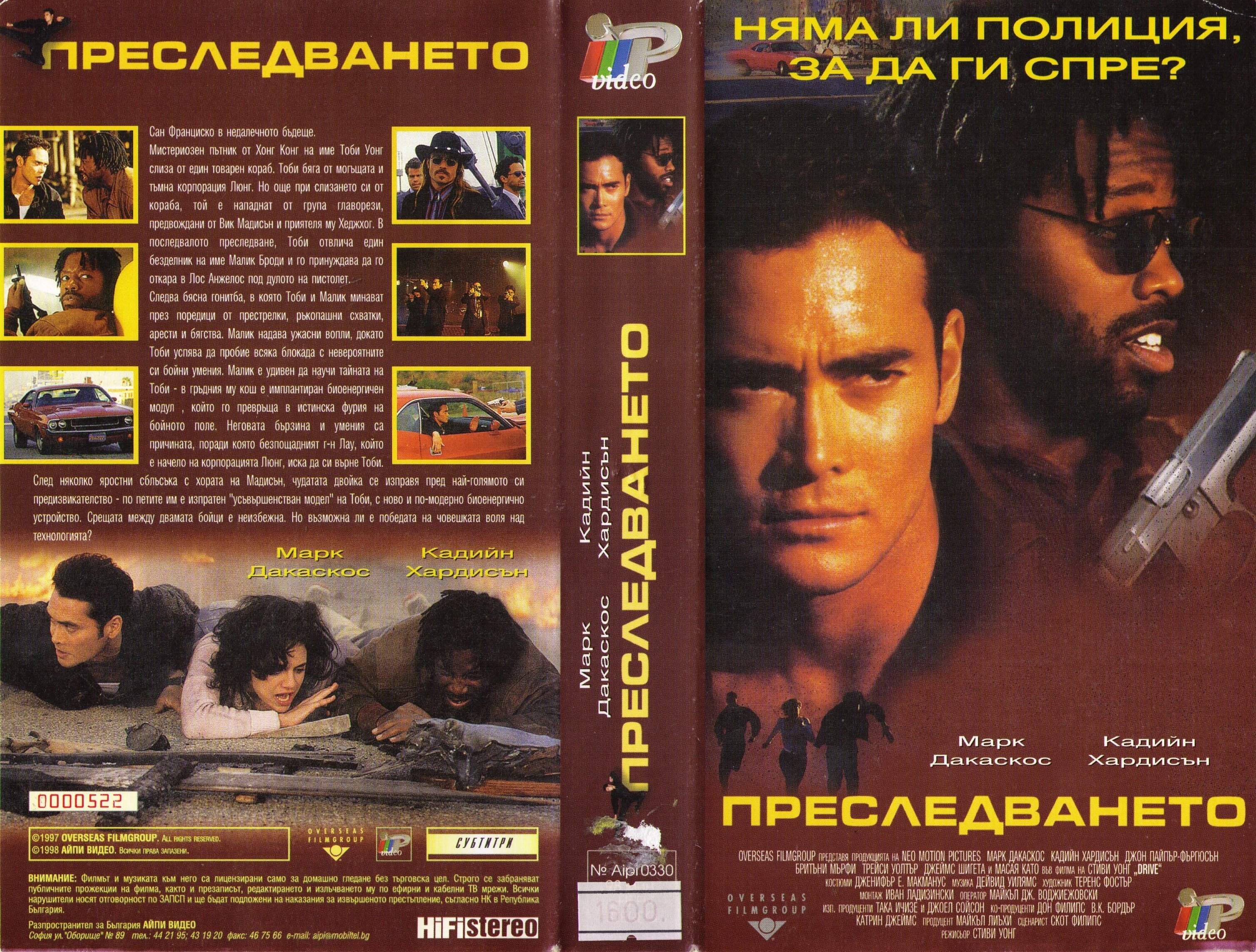 Преследването филм постер