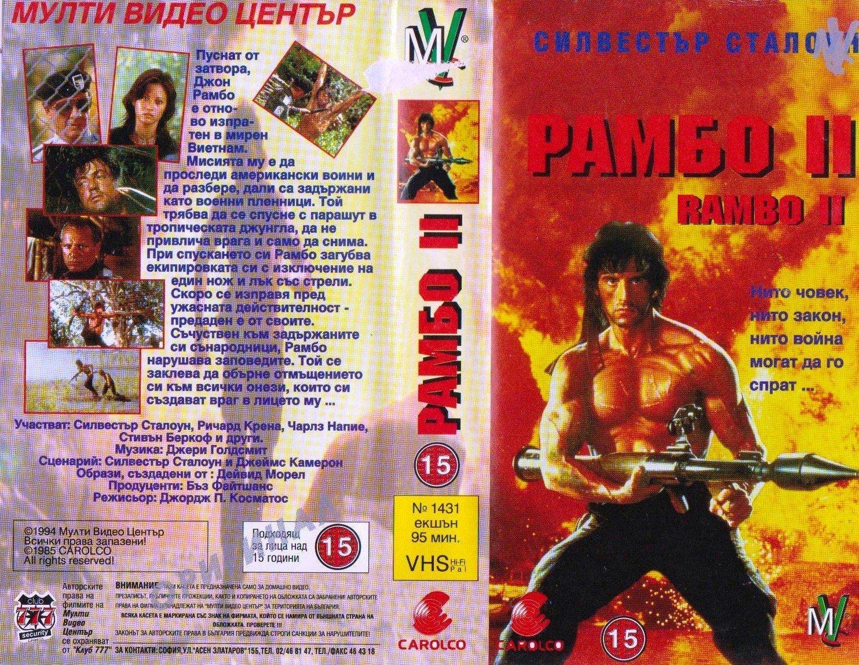 Рамбо 2 филм обложка касета