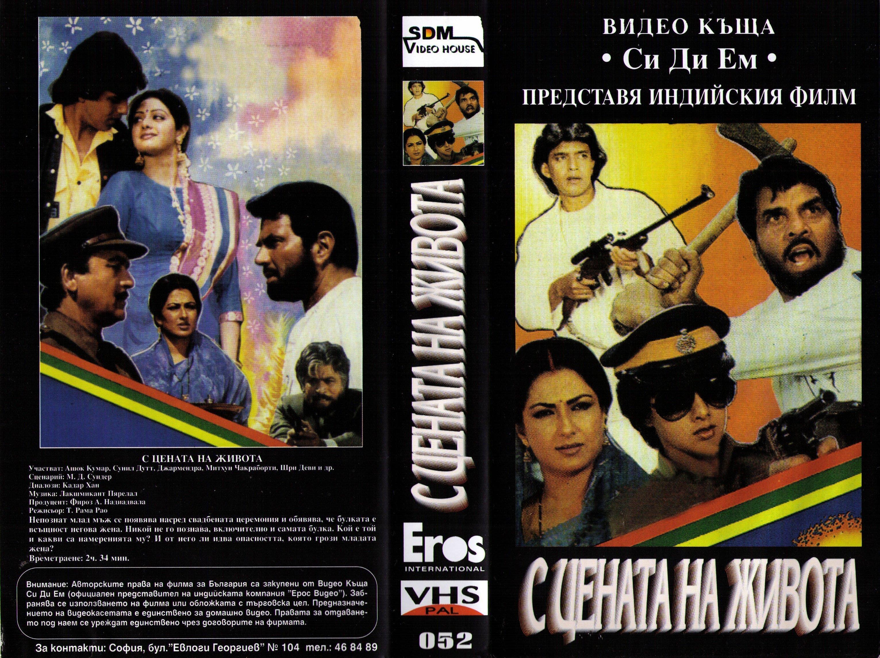 С цената на живота Индийски филм