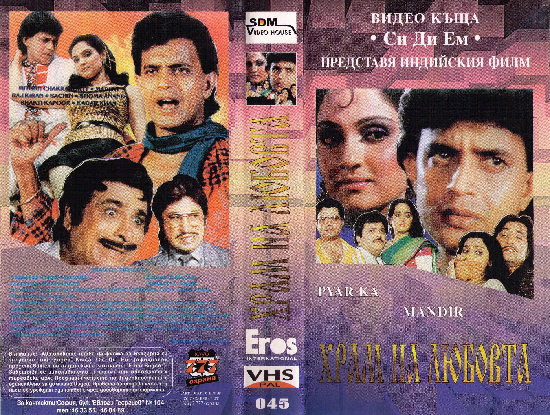 Храм на любовта индийски филм