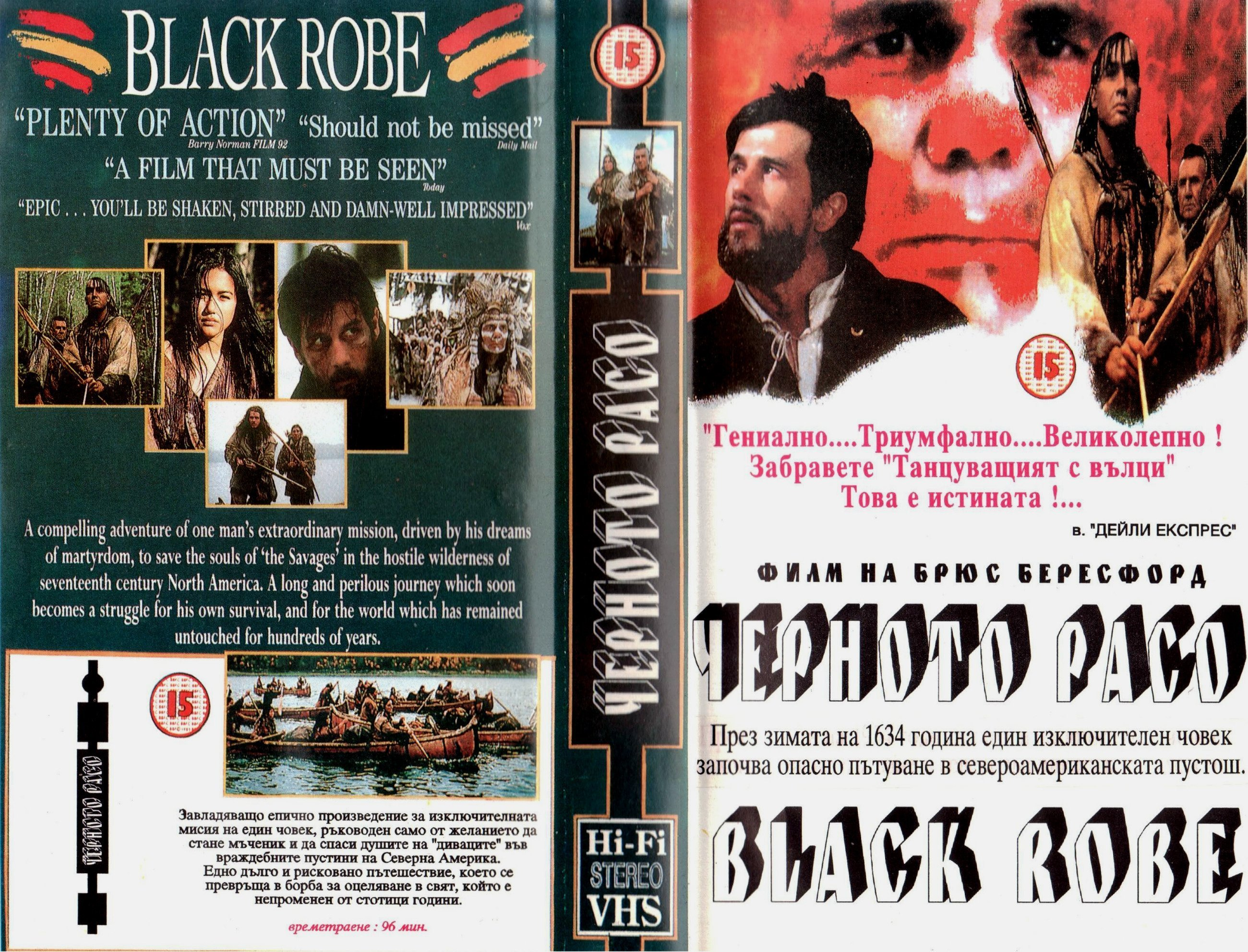 Черното расо филм