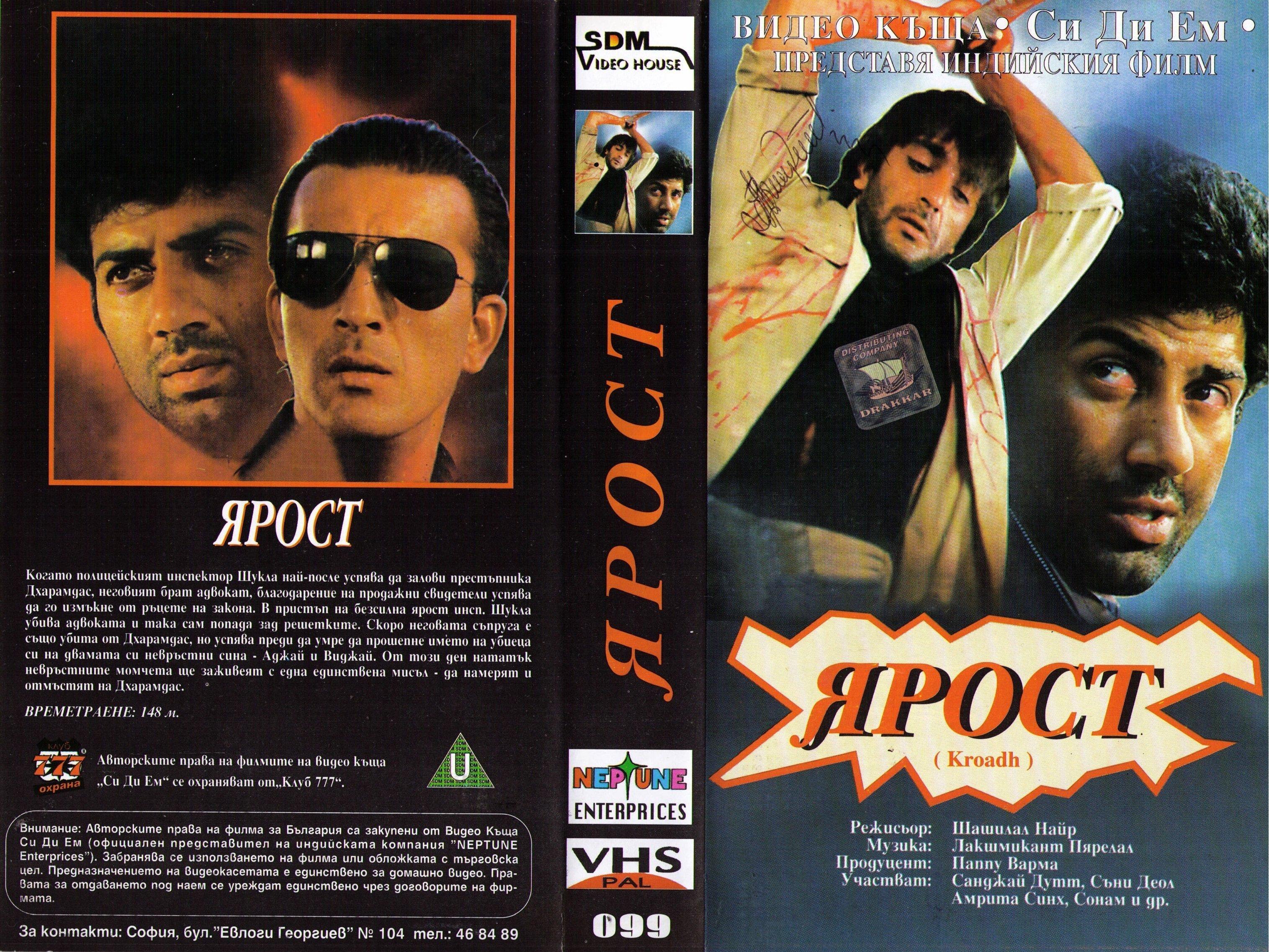 Ярост индийски филм