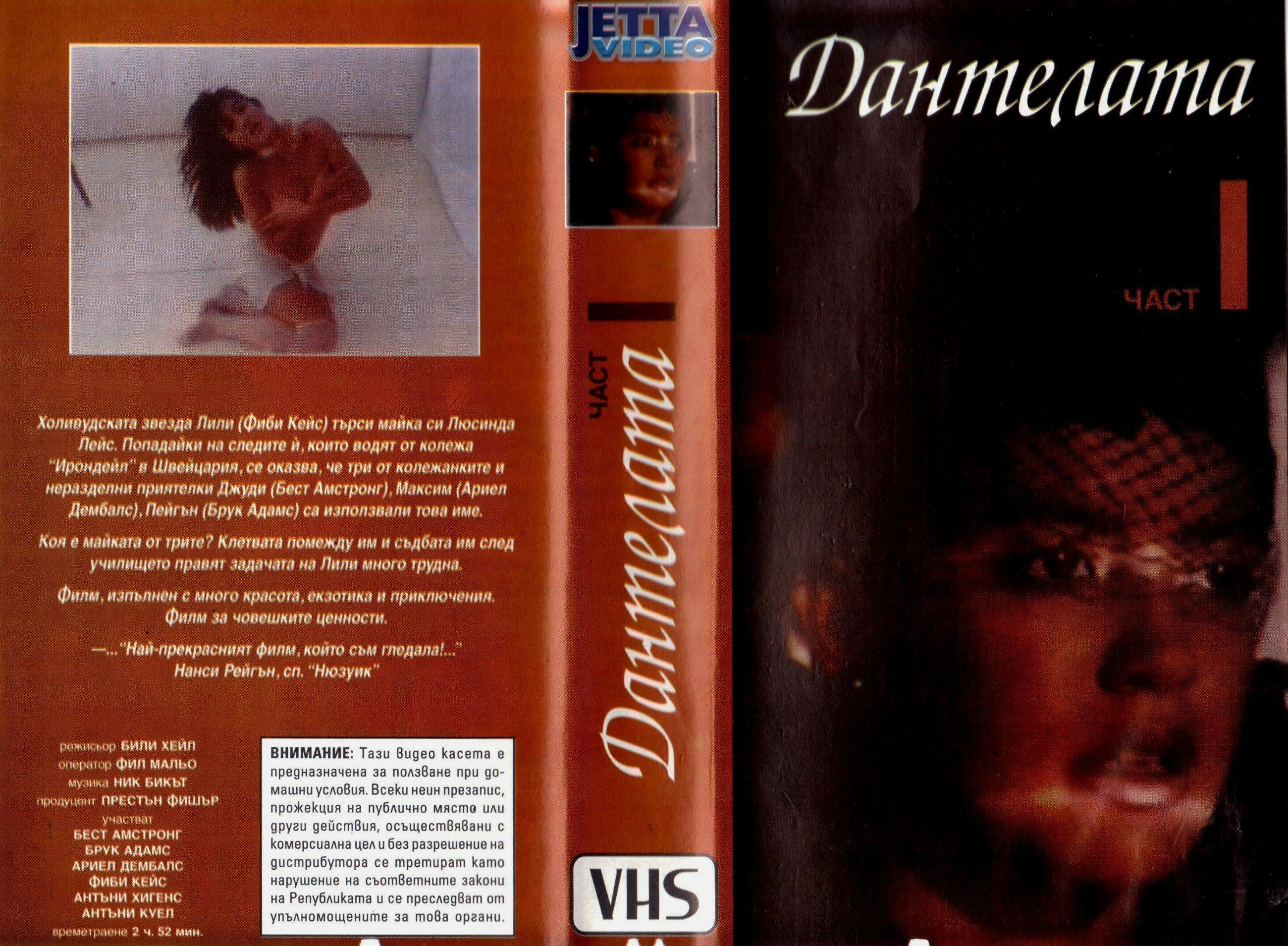 Дантелата филм