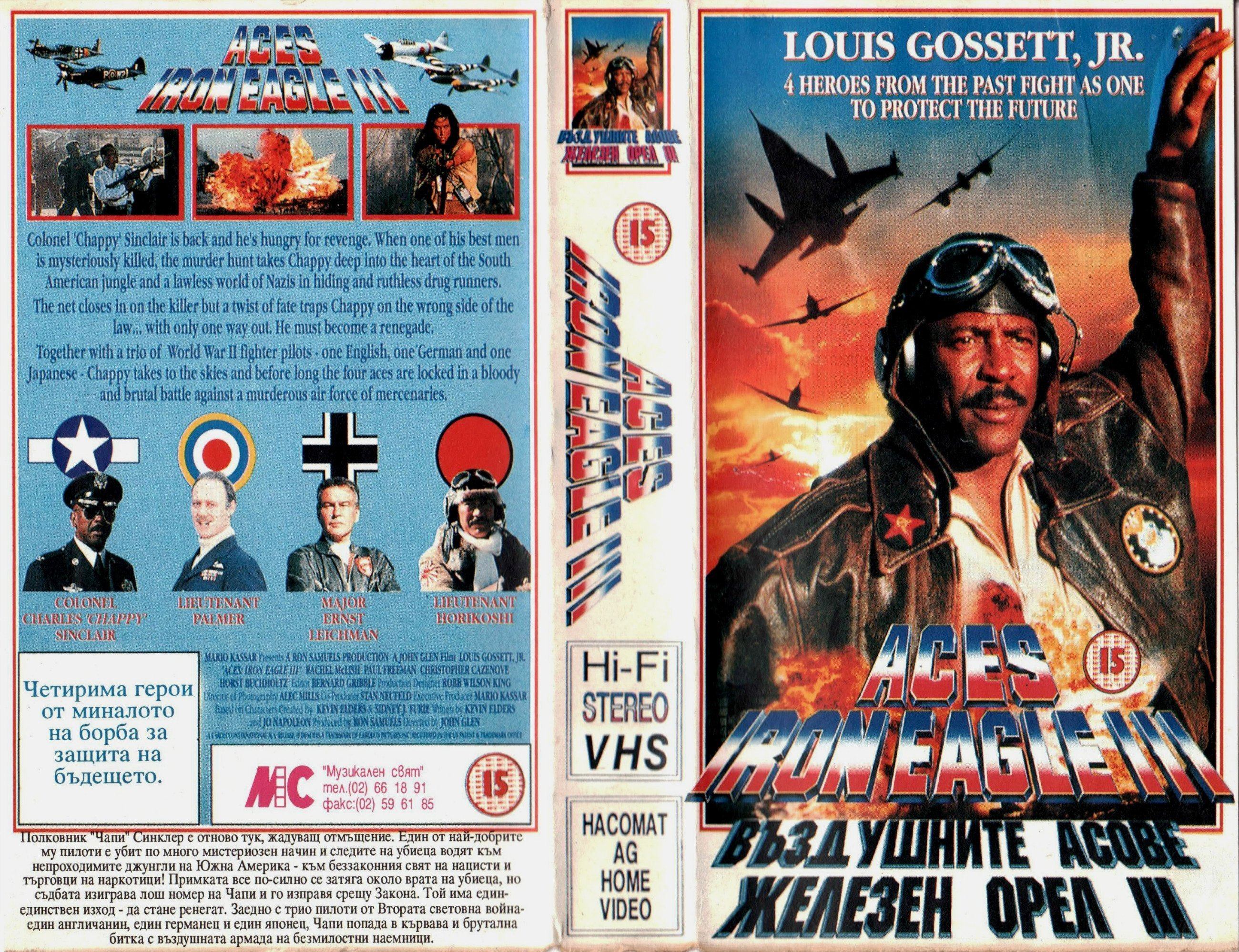 Железен орел 3 филм