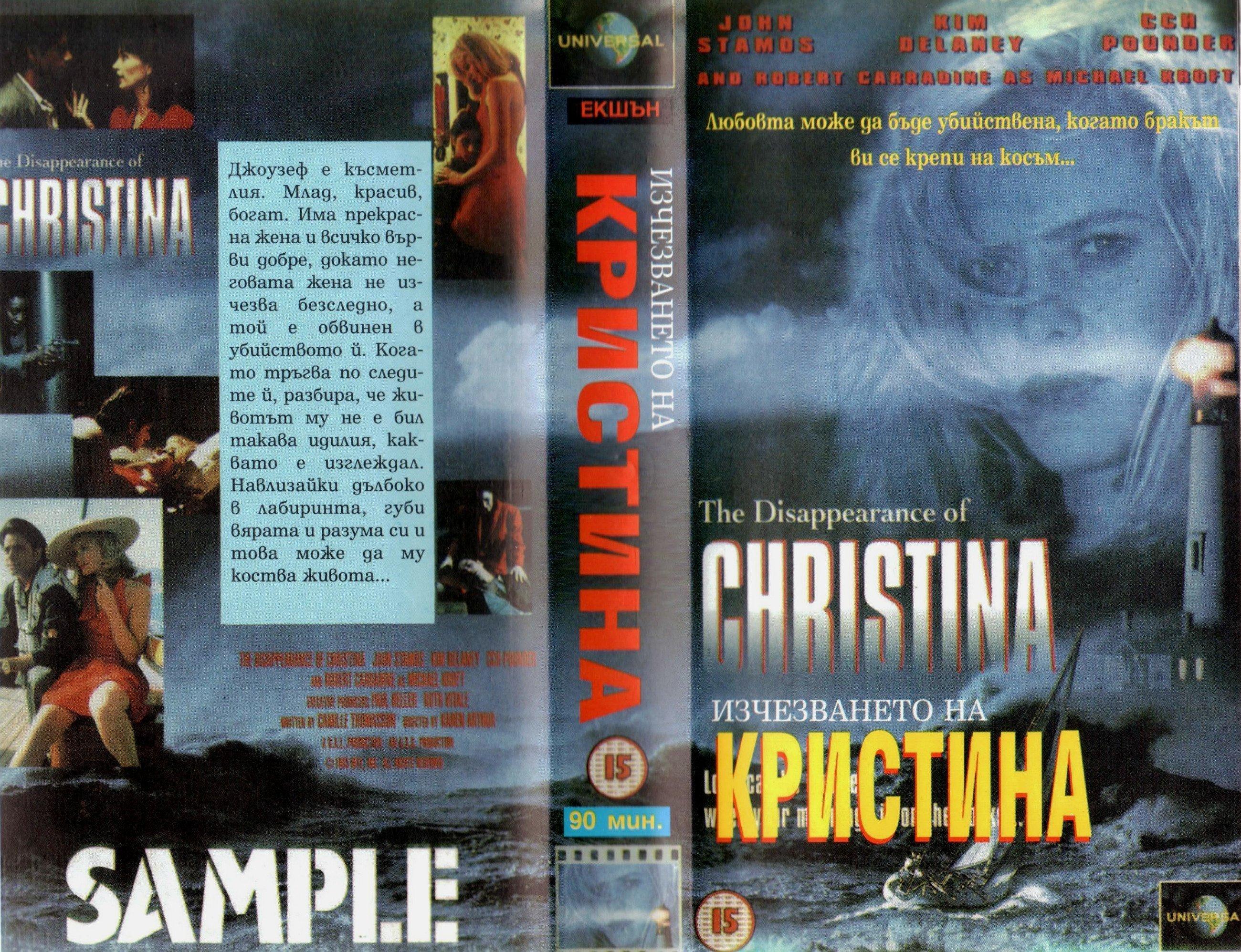 Изчезването на Кристина филм