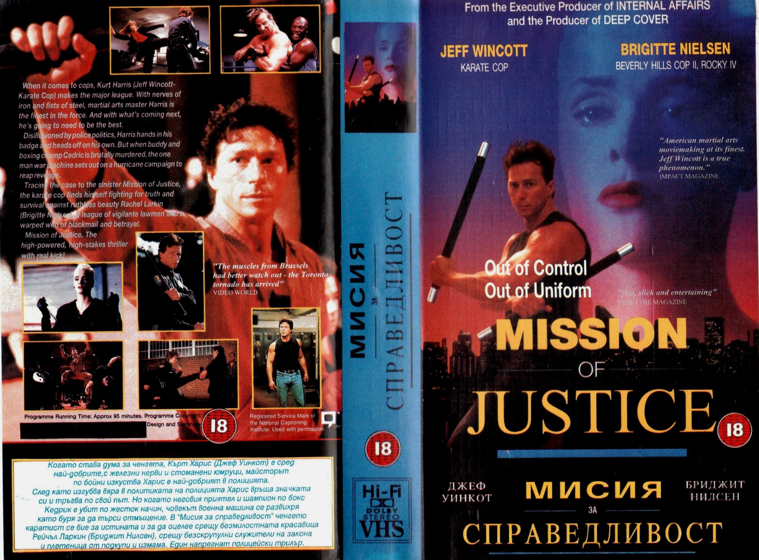Мисия за справедливост джеф уинкот
