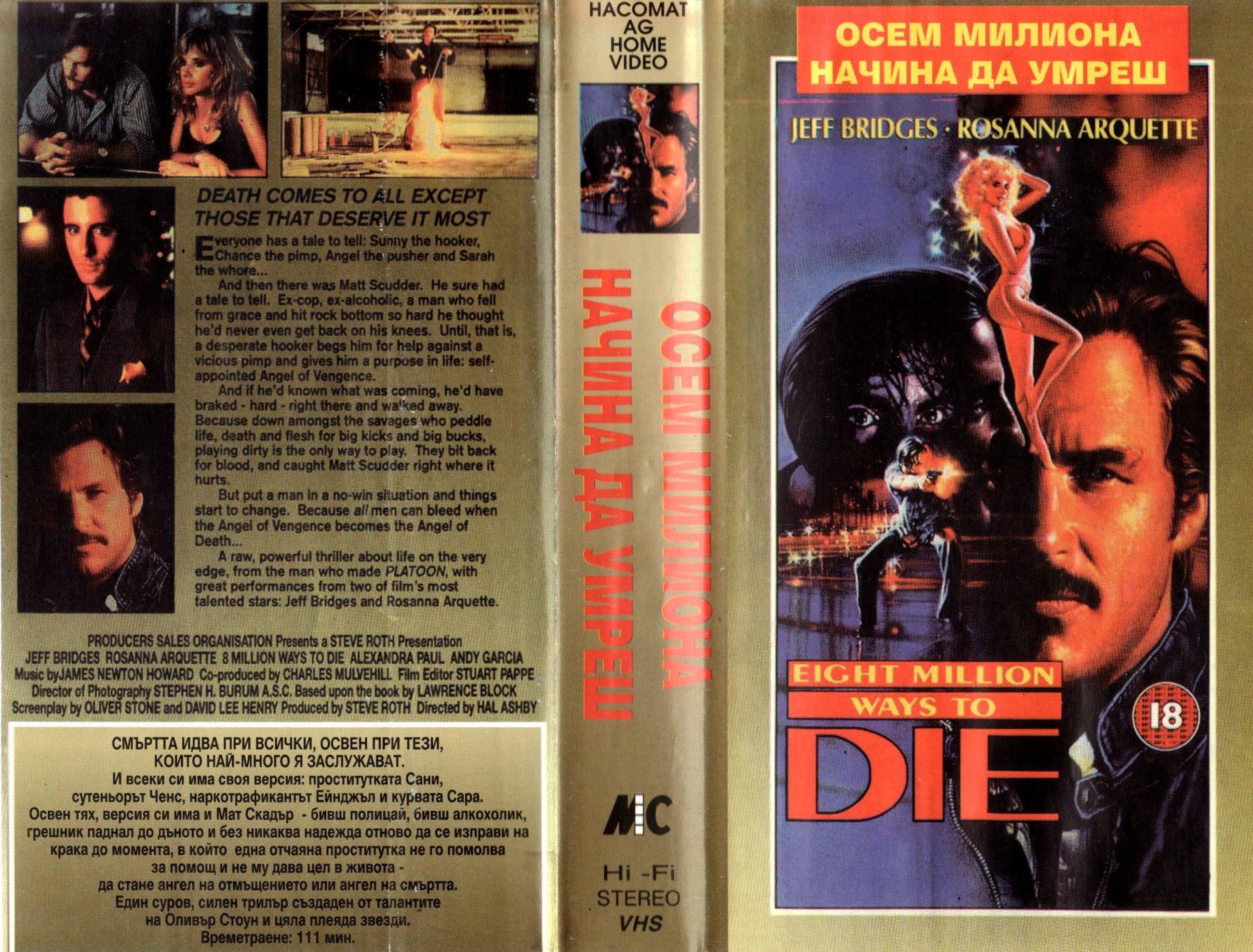 Осем милиона начина да умреш филм