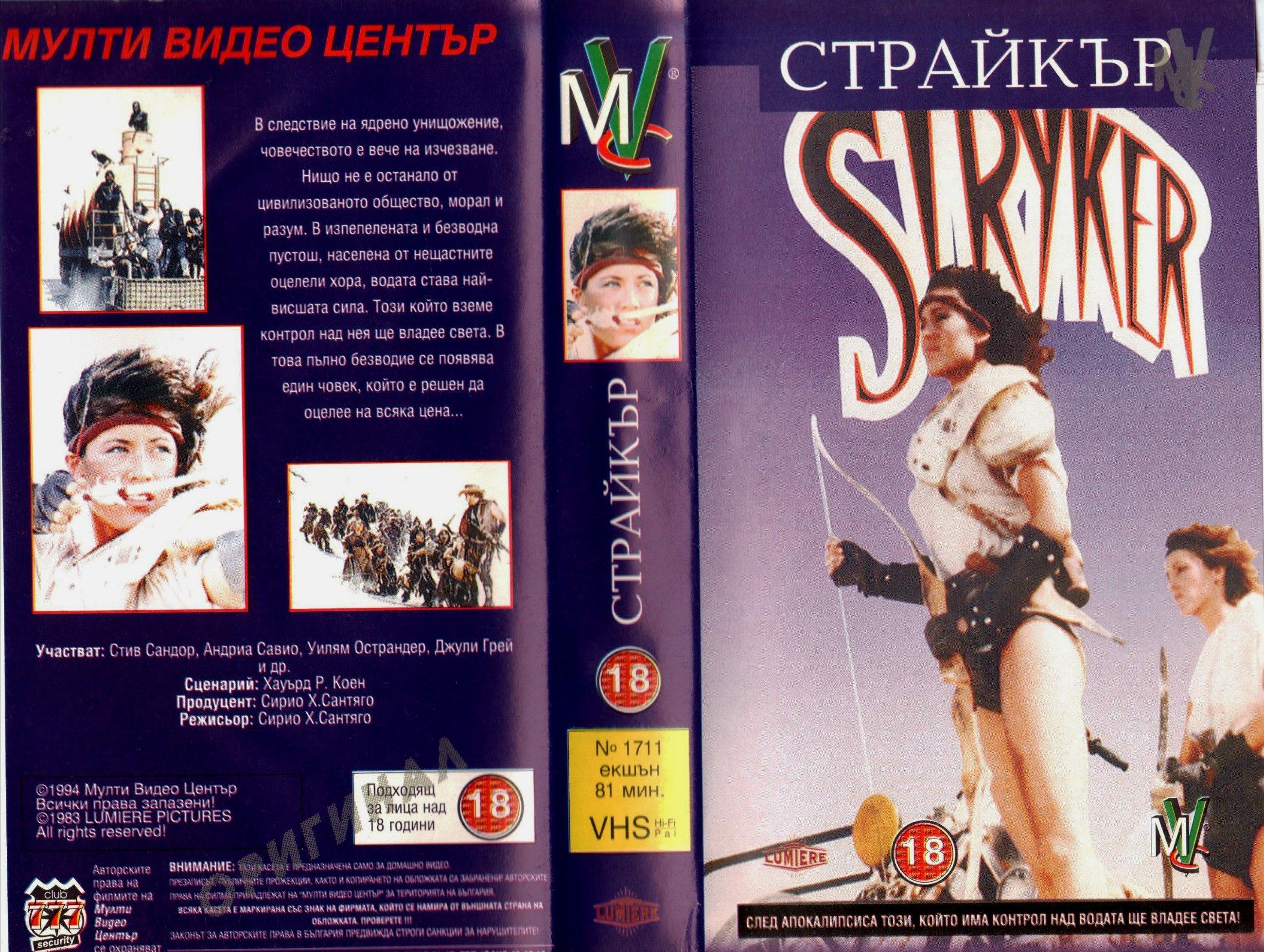 Страйкър филм