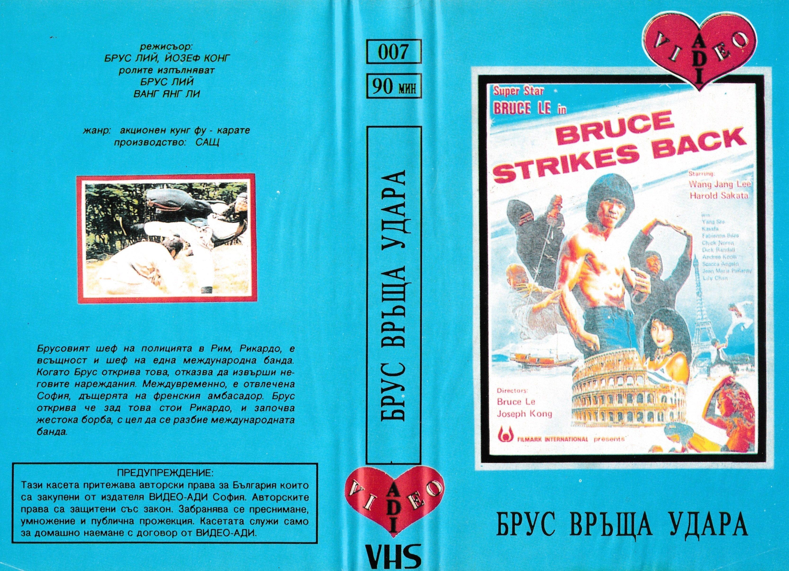 Брус връща удара филм