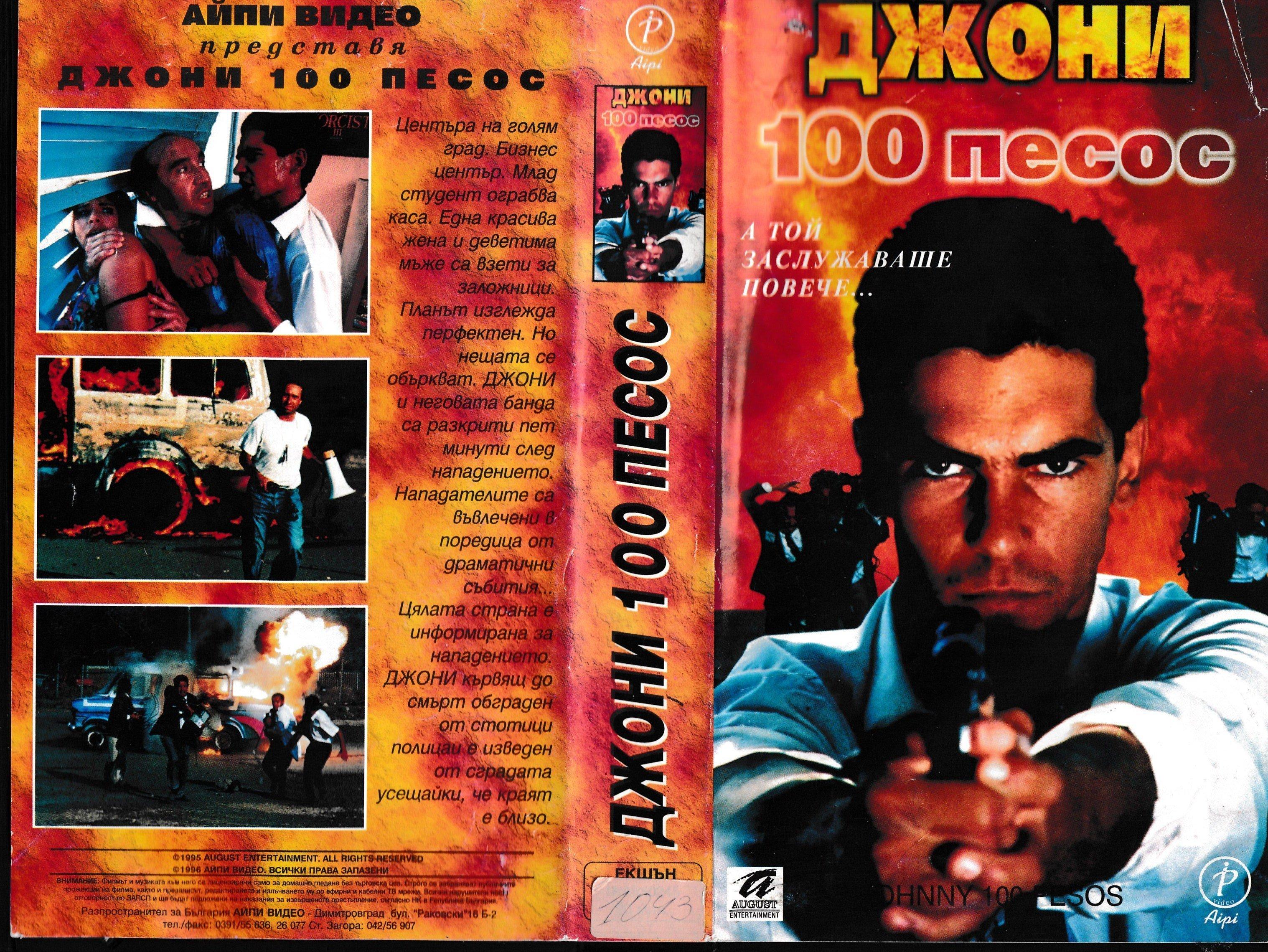 Джони 100 песос филм
