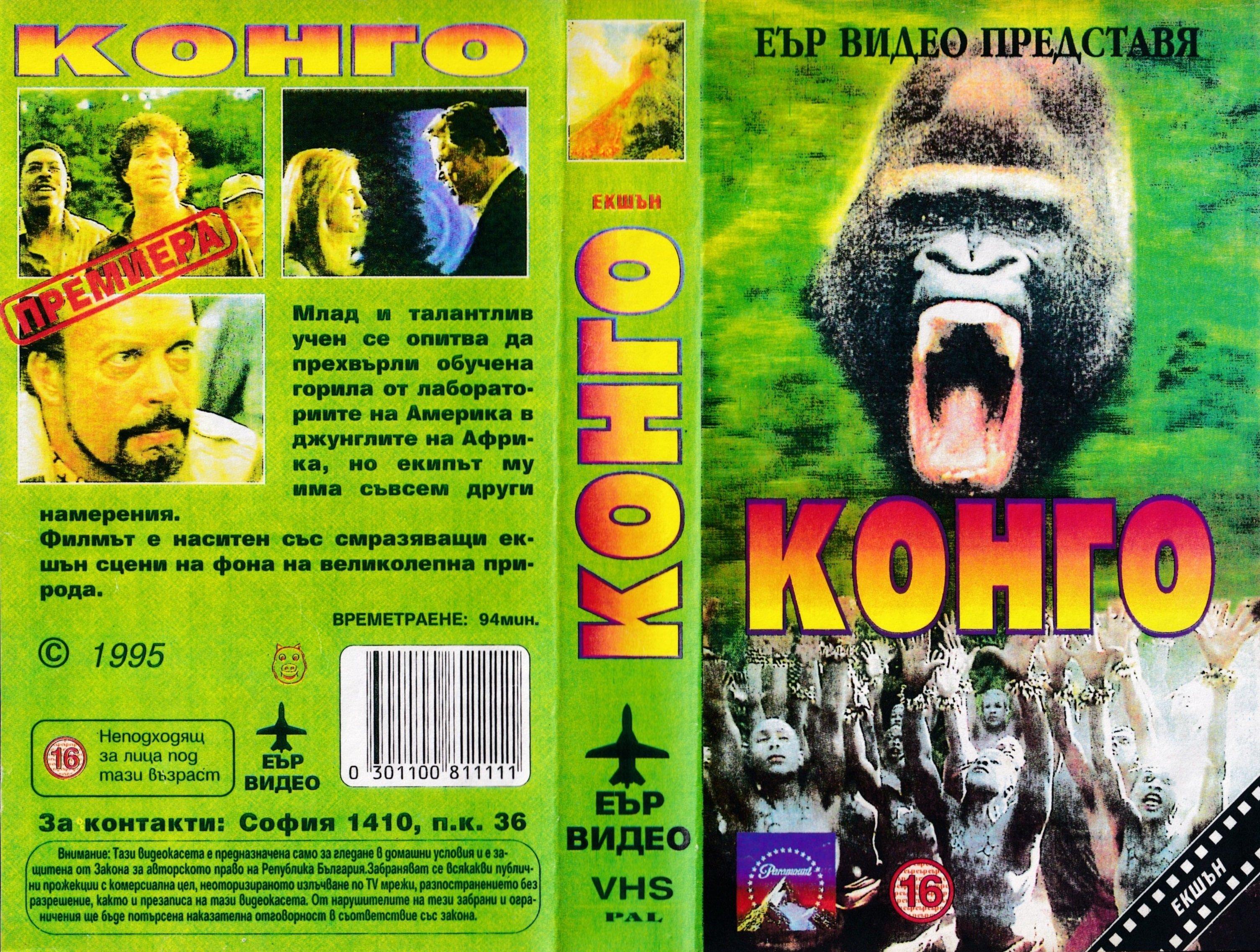 Конго филм