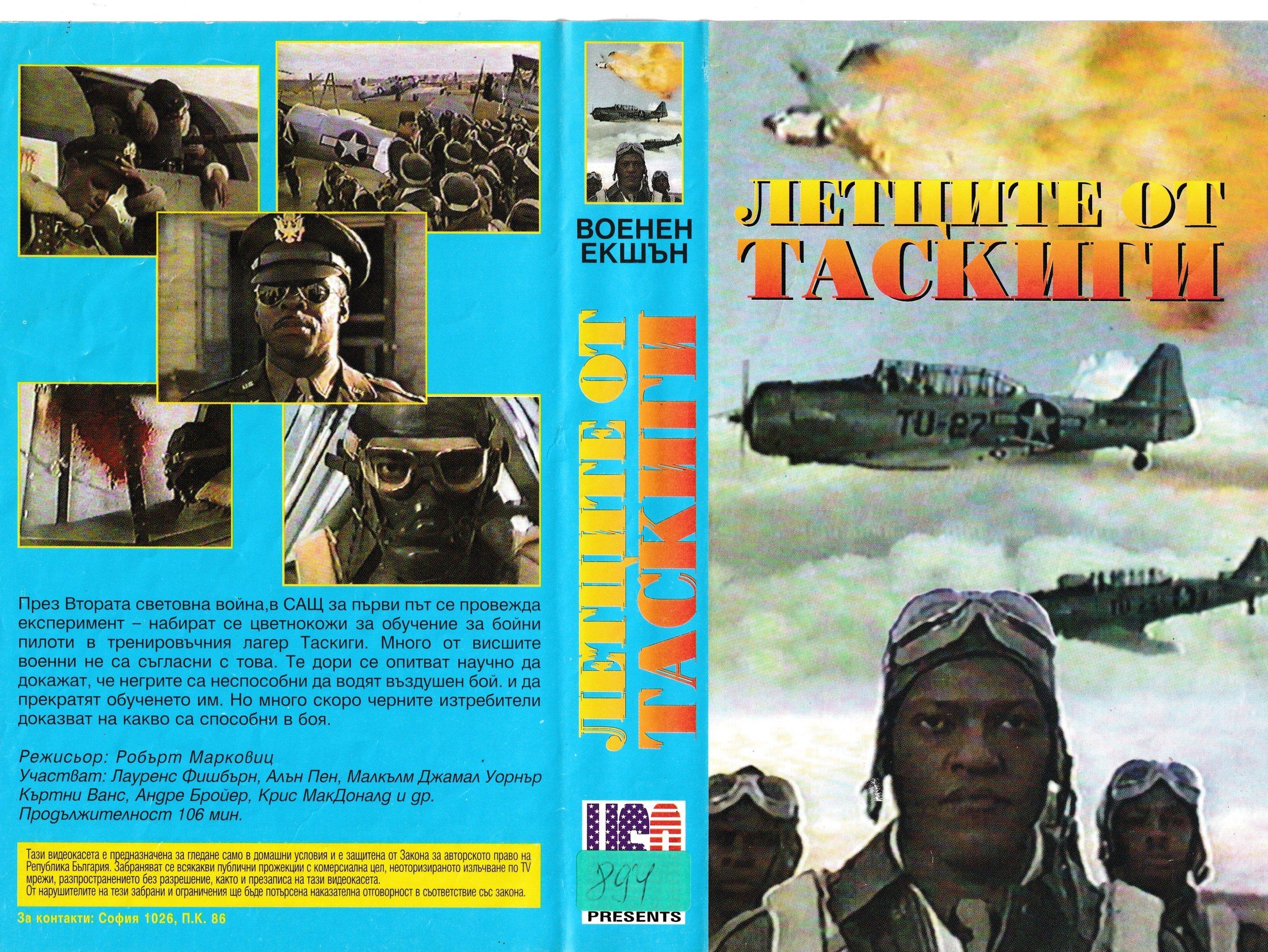 Летците от Таскиги филм