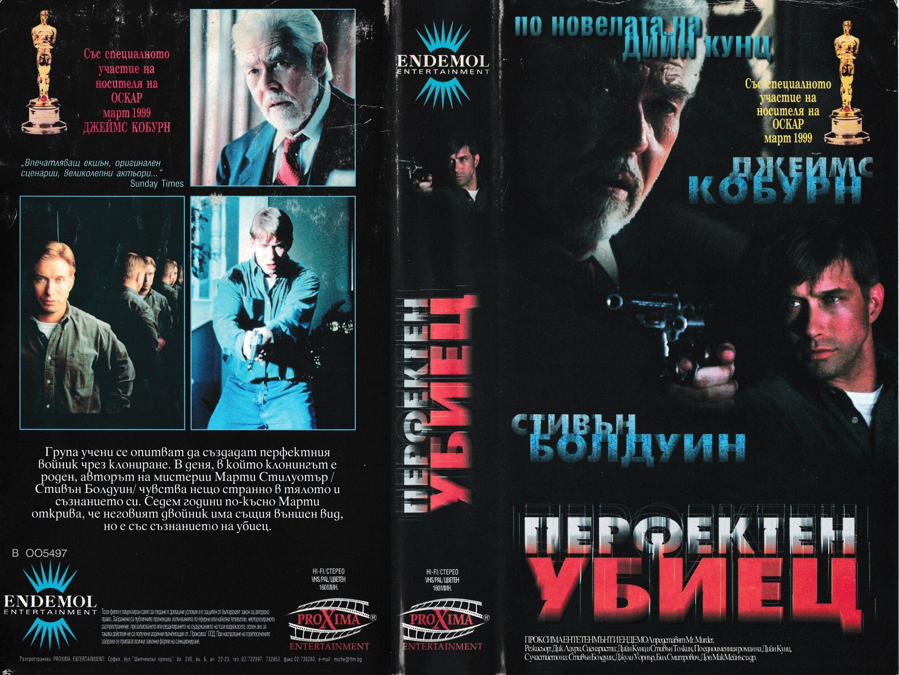 Перфектен убиец филм
