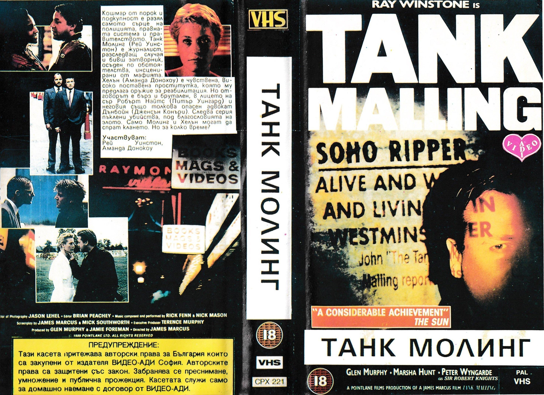 Танк молинг филм