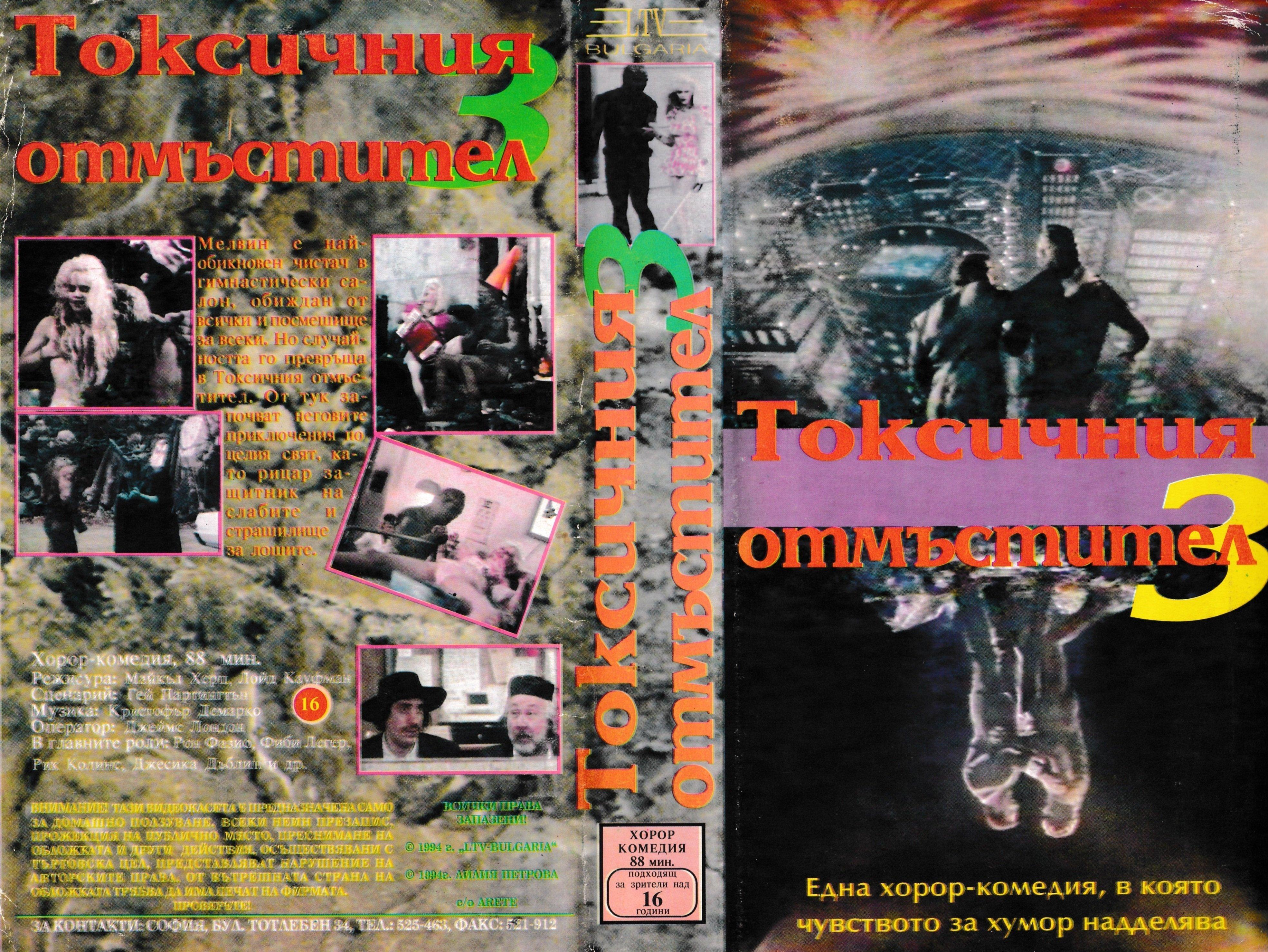 Токсичният отмъстител 3 филм