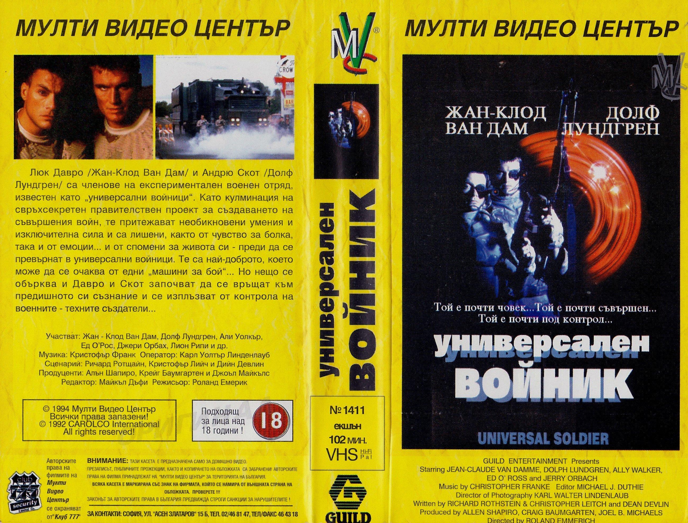 Универсален войник филм