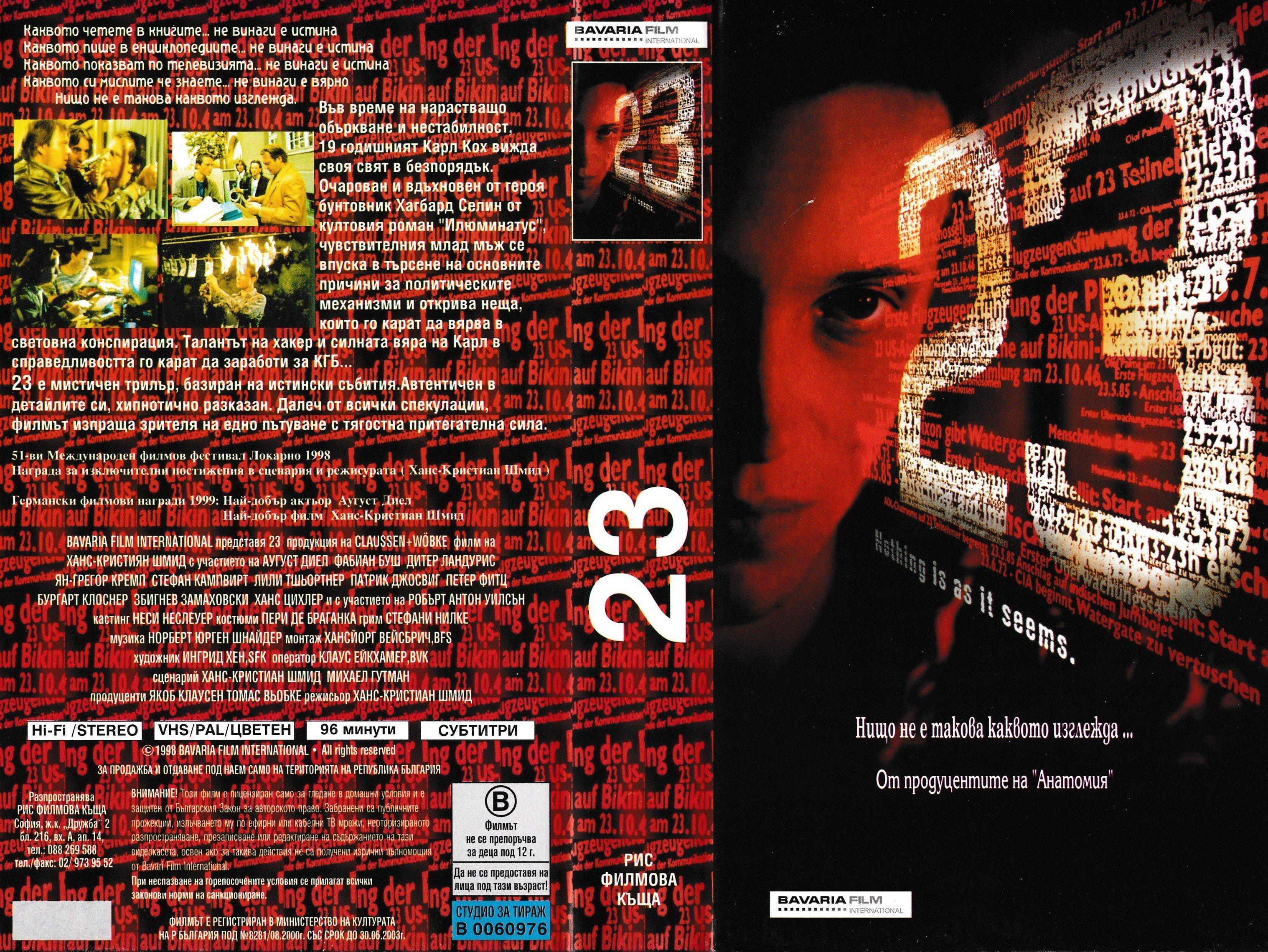 23 филм