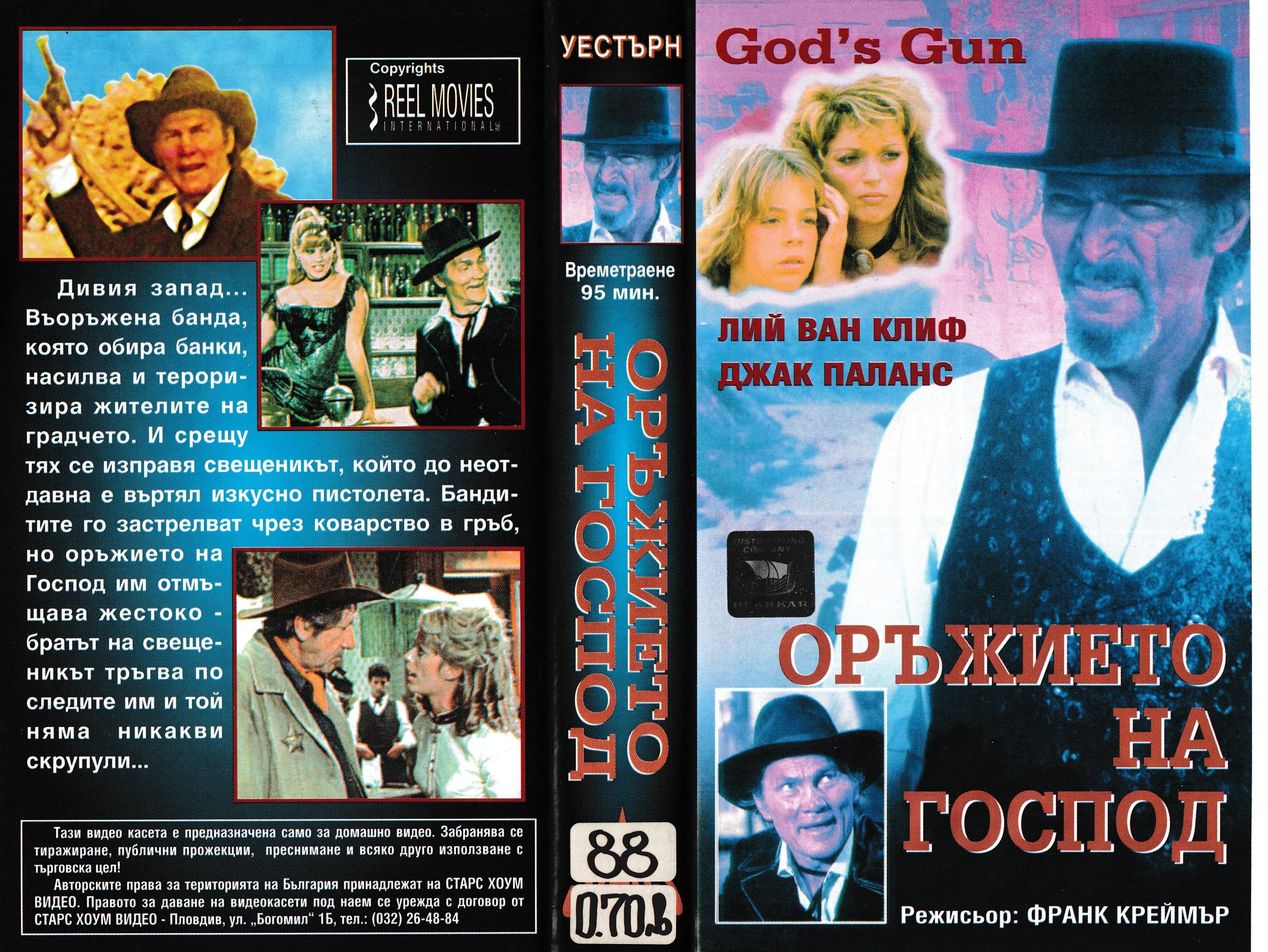 Оръжието на господ филм