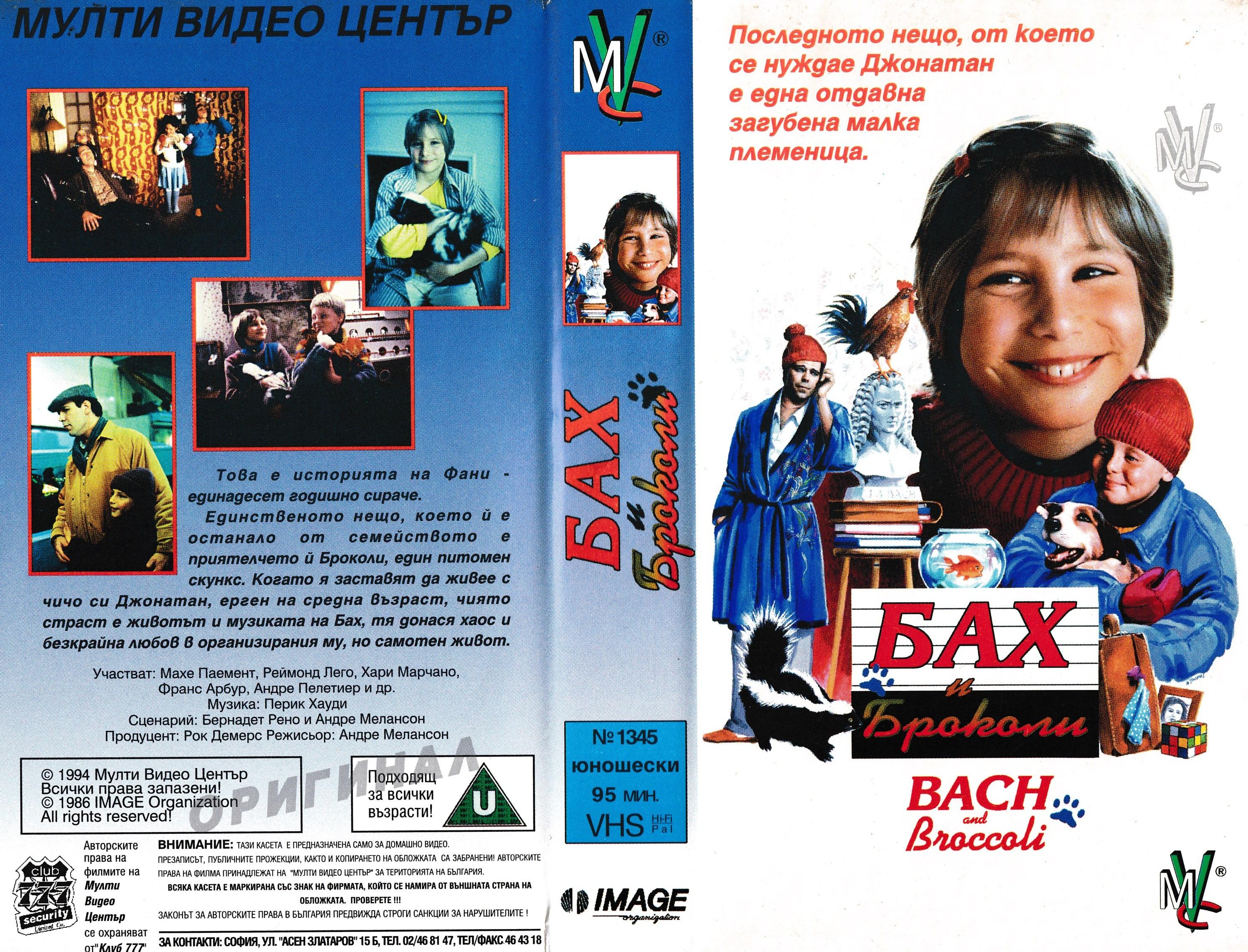 Бах и броколи филм