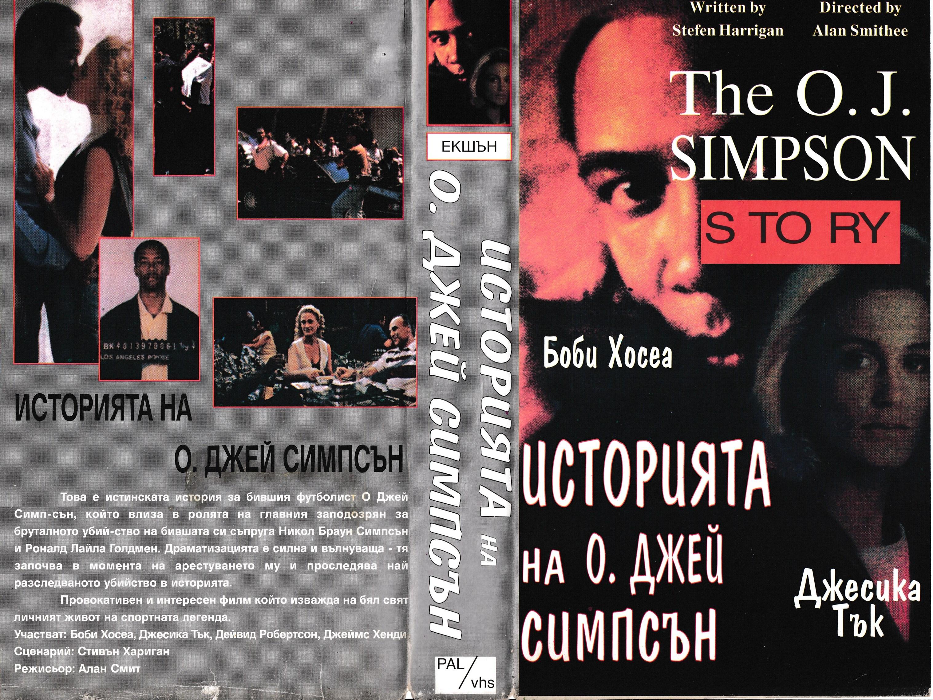 Историята на О Джей Симпсън филм