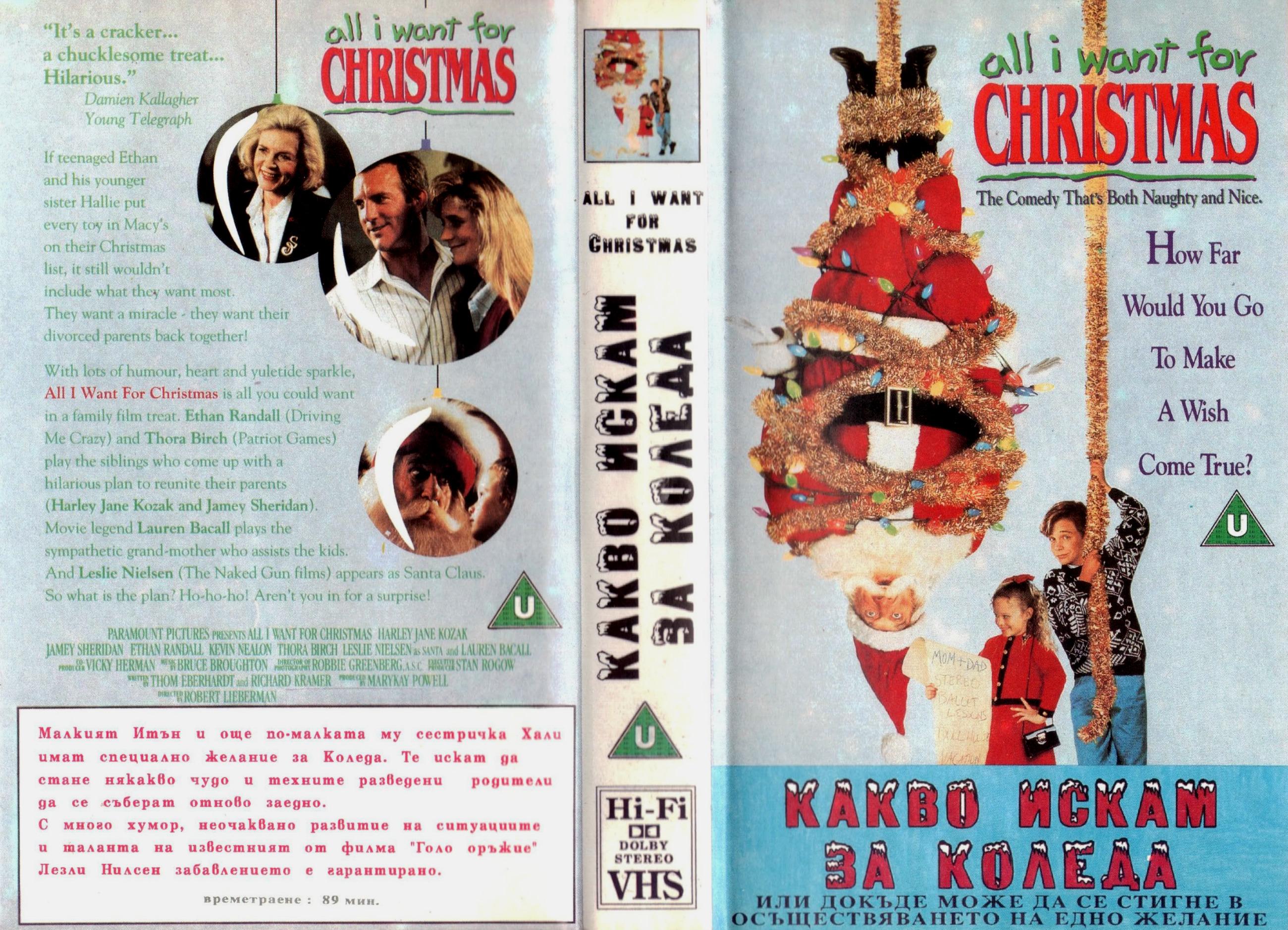 Какво искам за Коледа филм