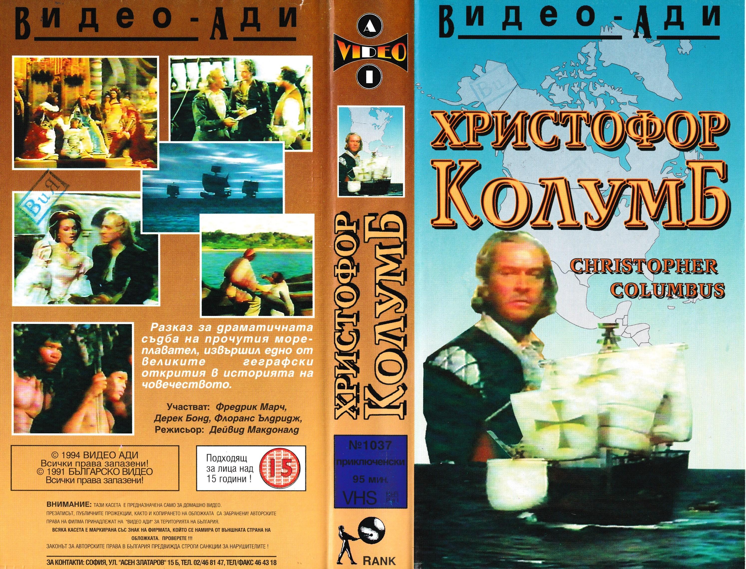 Христофор Колумб филм