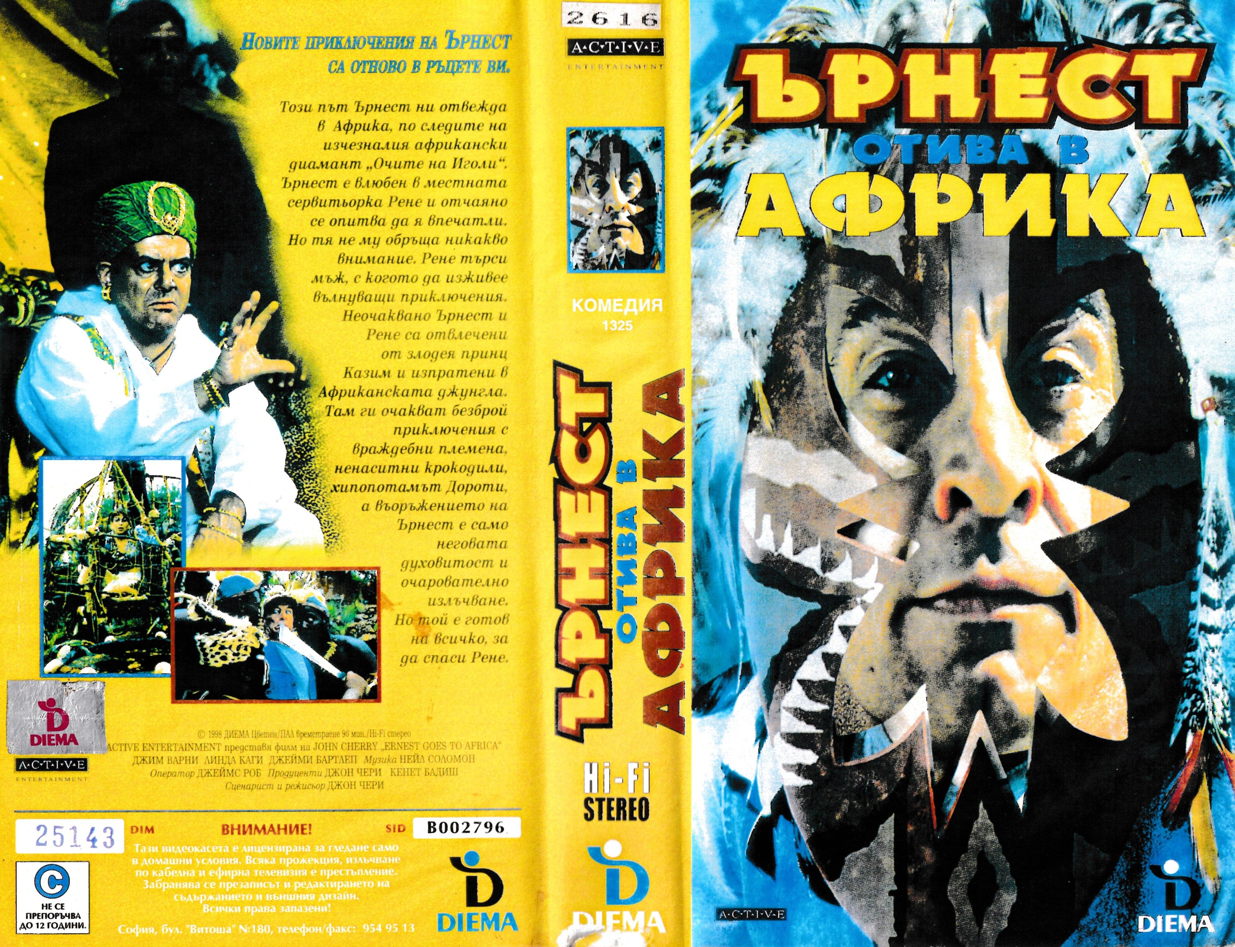 Ърнест в Африка филм
