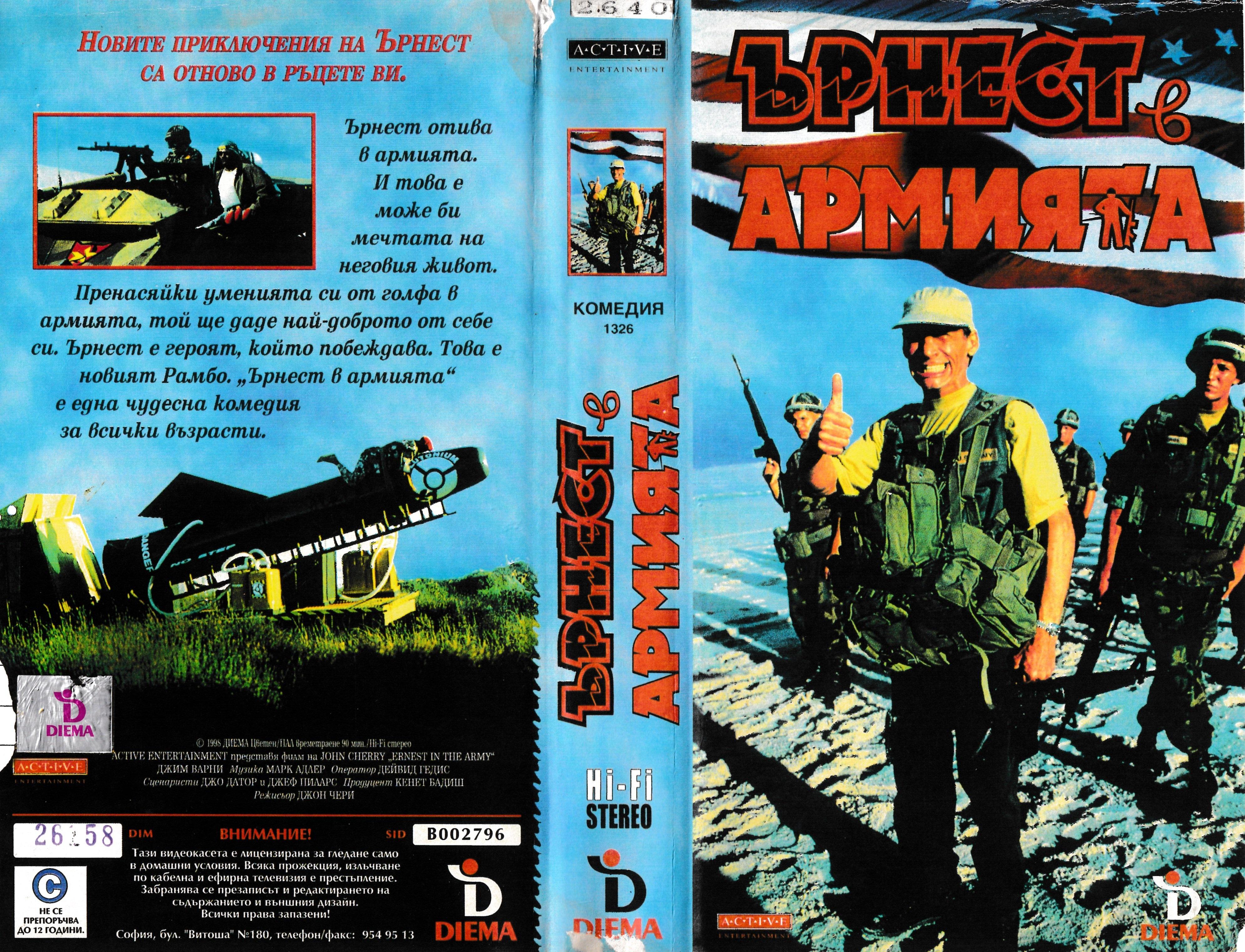Ърнест в армията филм
