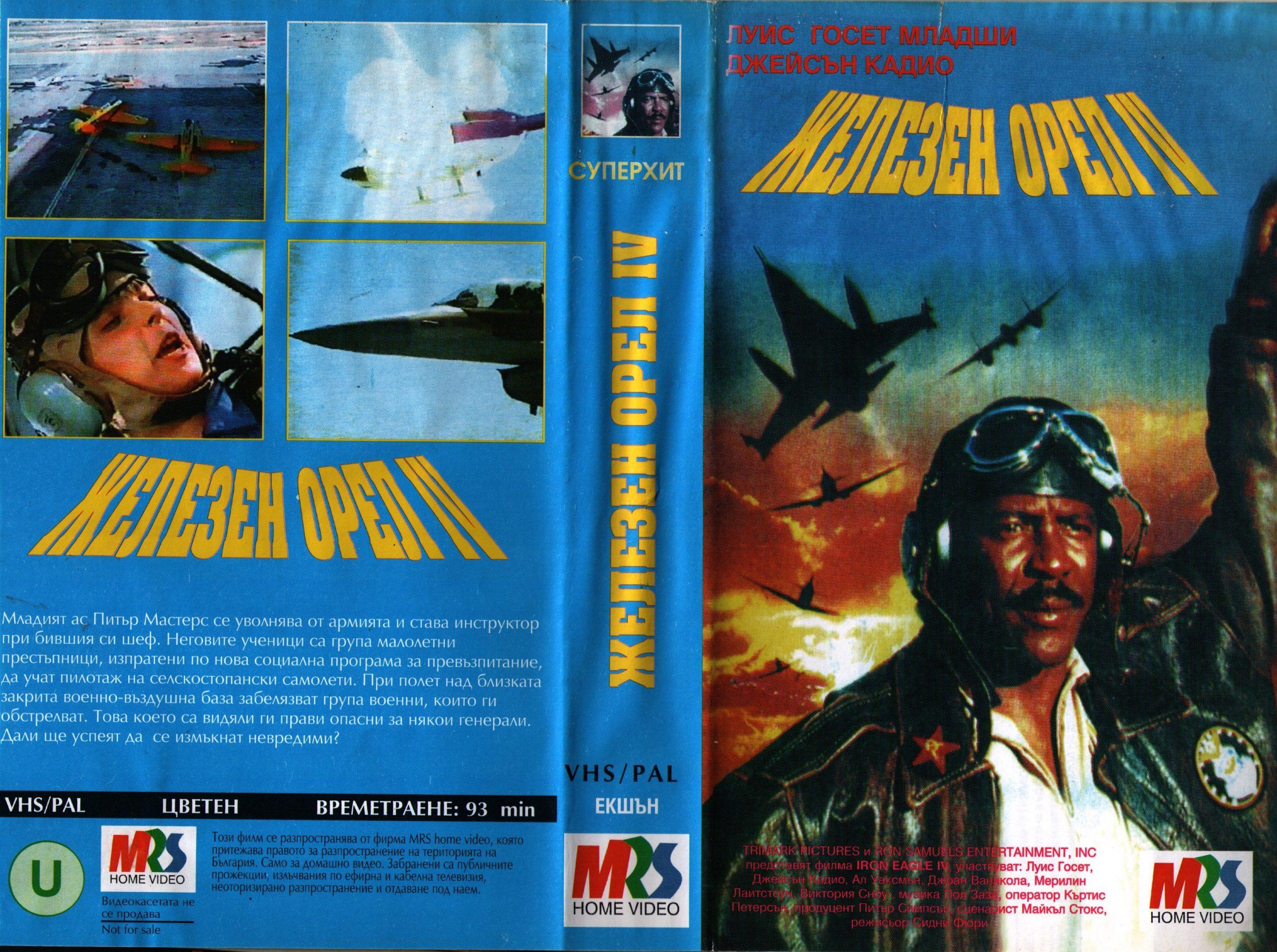 Железен орел 4 филм