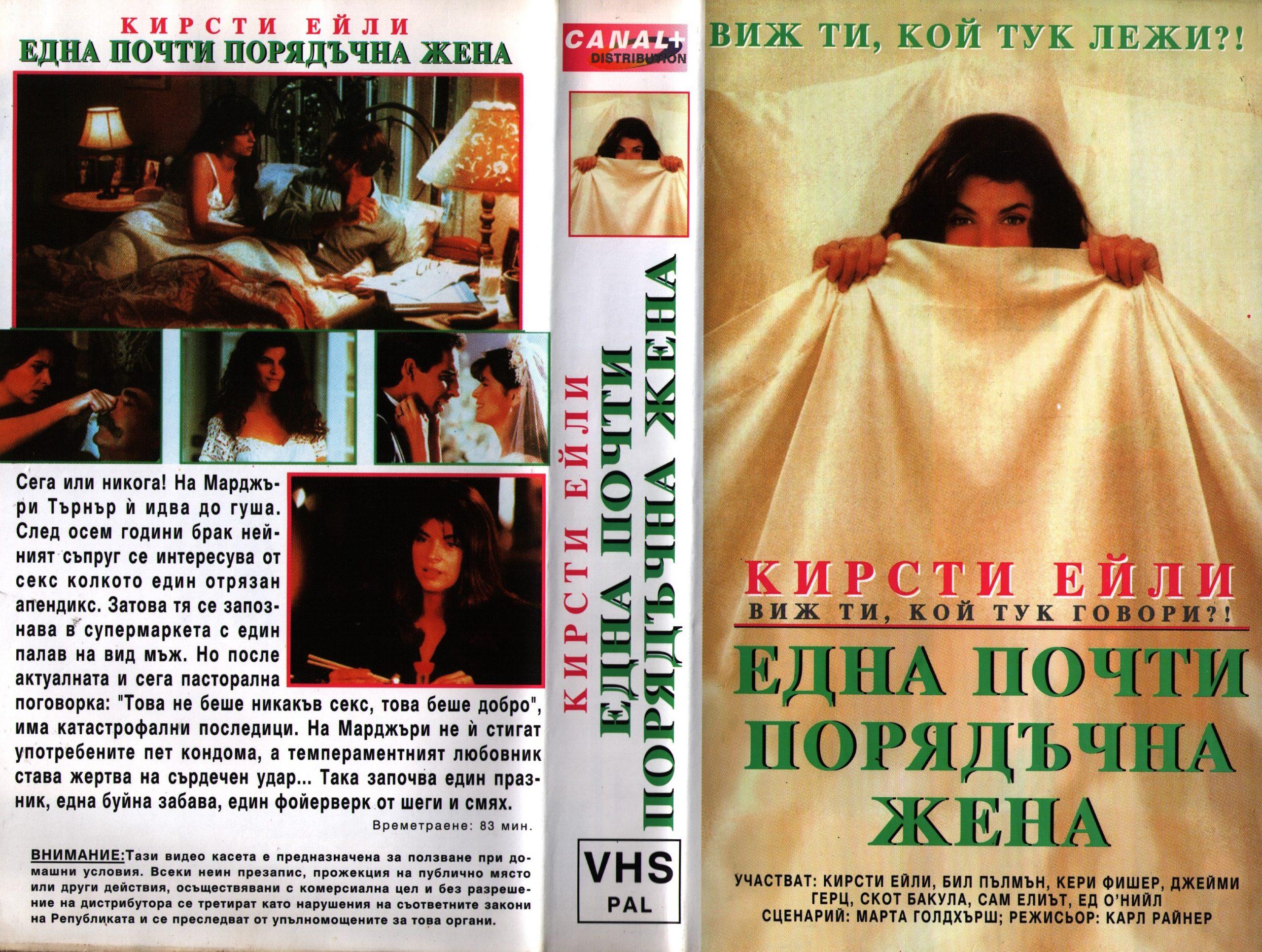 Една почти порядъчна жена филм