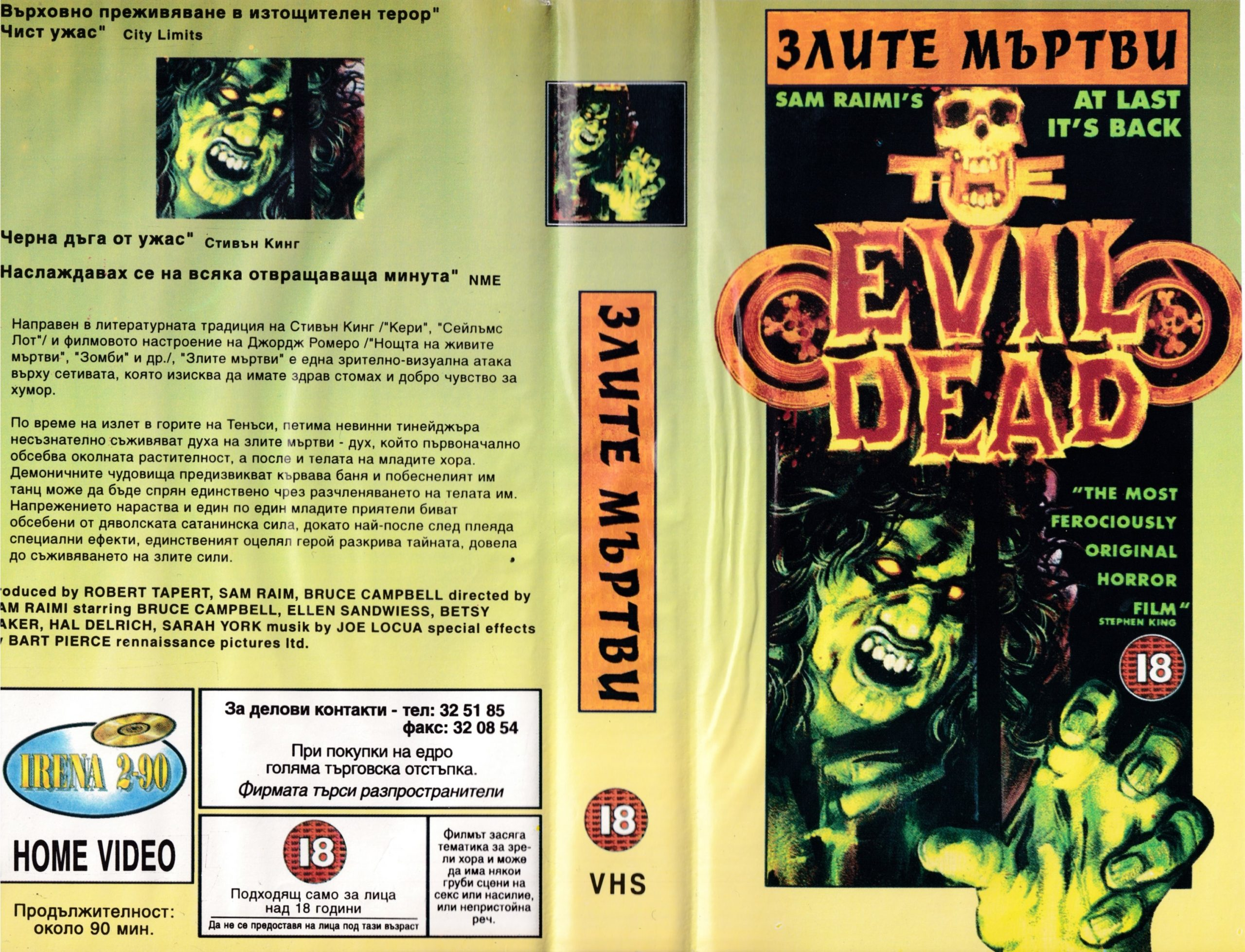 Злите мъртви филм