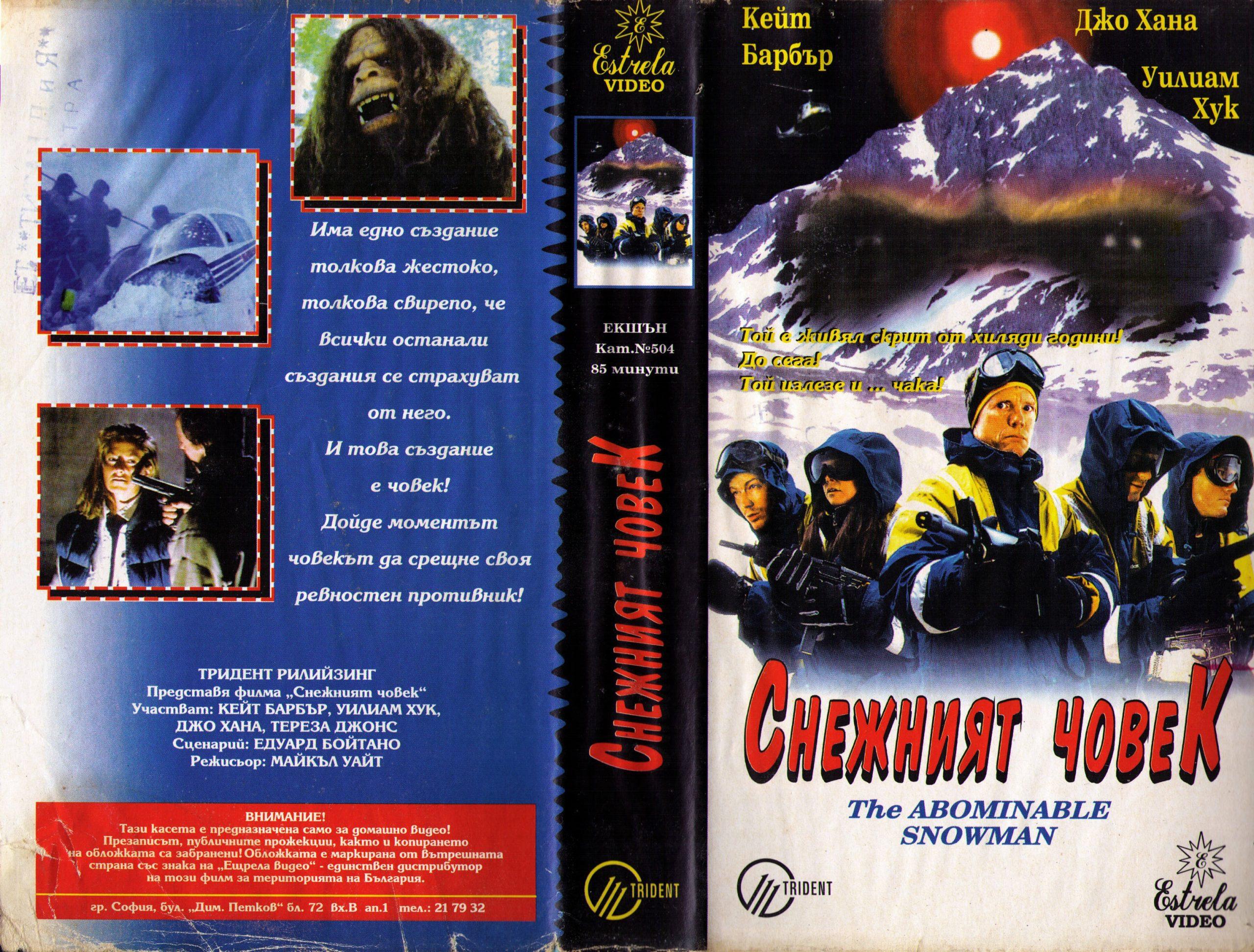 Снежният човек филм
