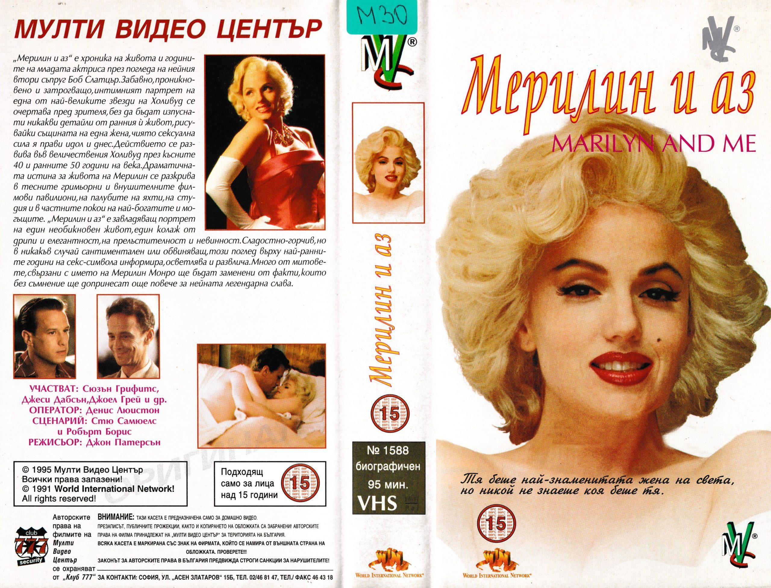 Мерилин и аз филм