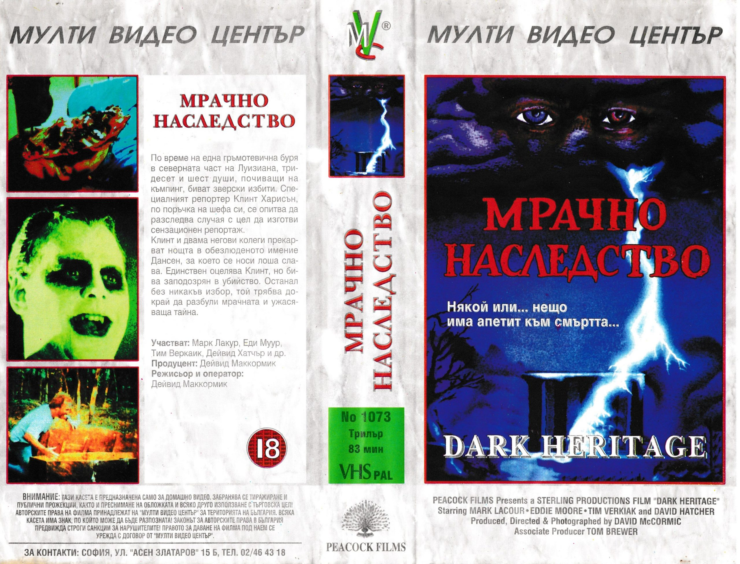 Мрачно наследство филм