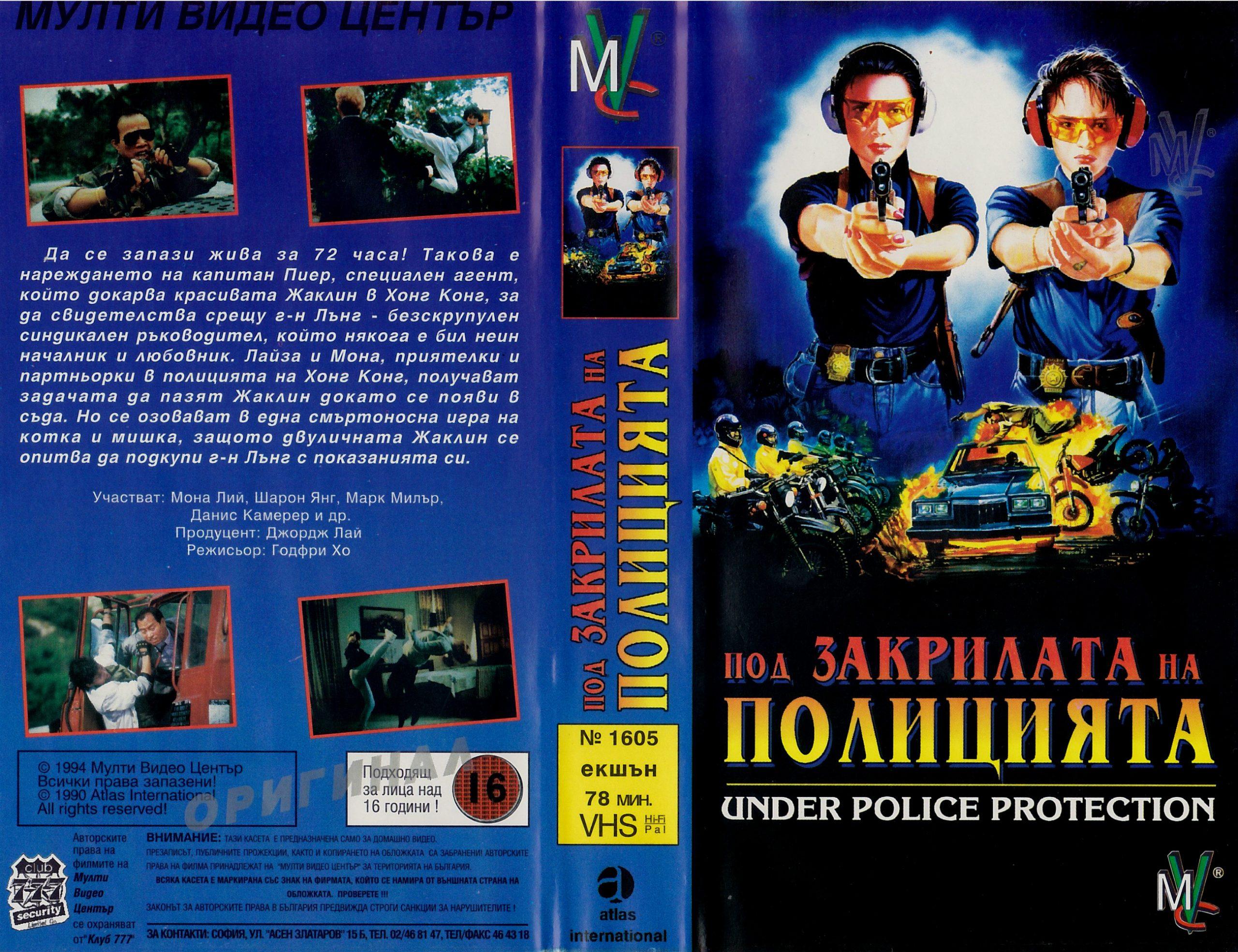 Под закрилата на полицията филм