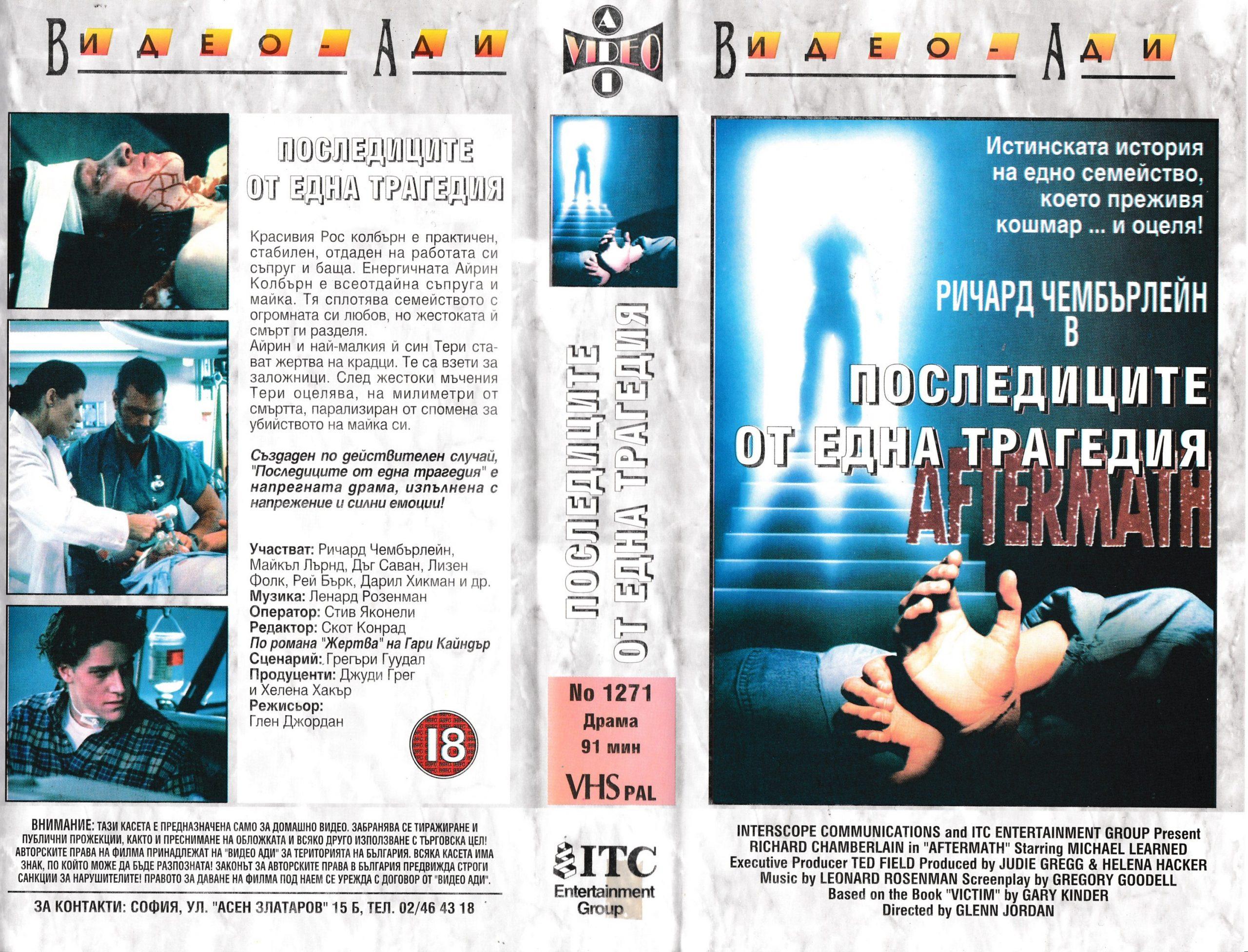 Последиците от една трагедия филм