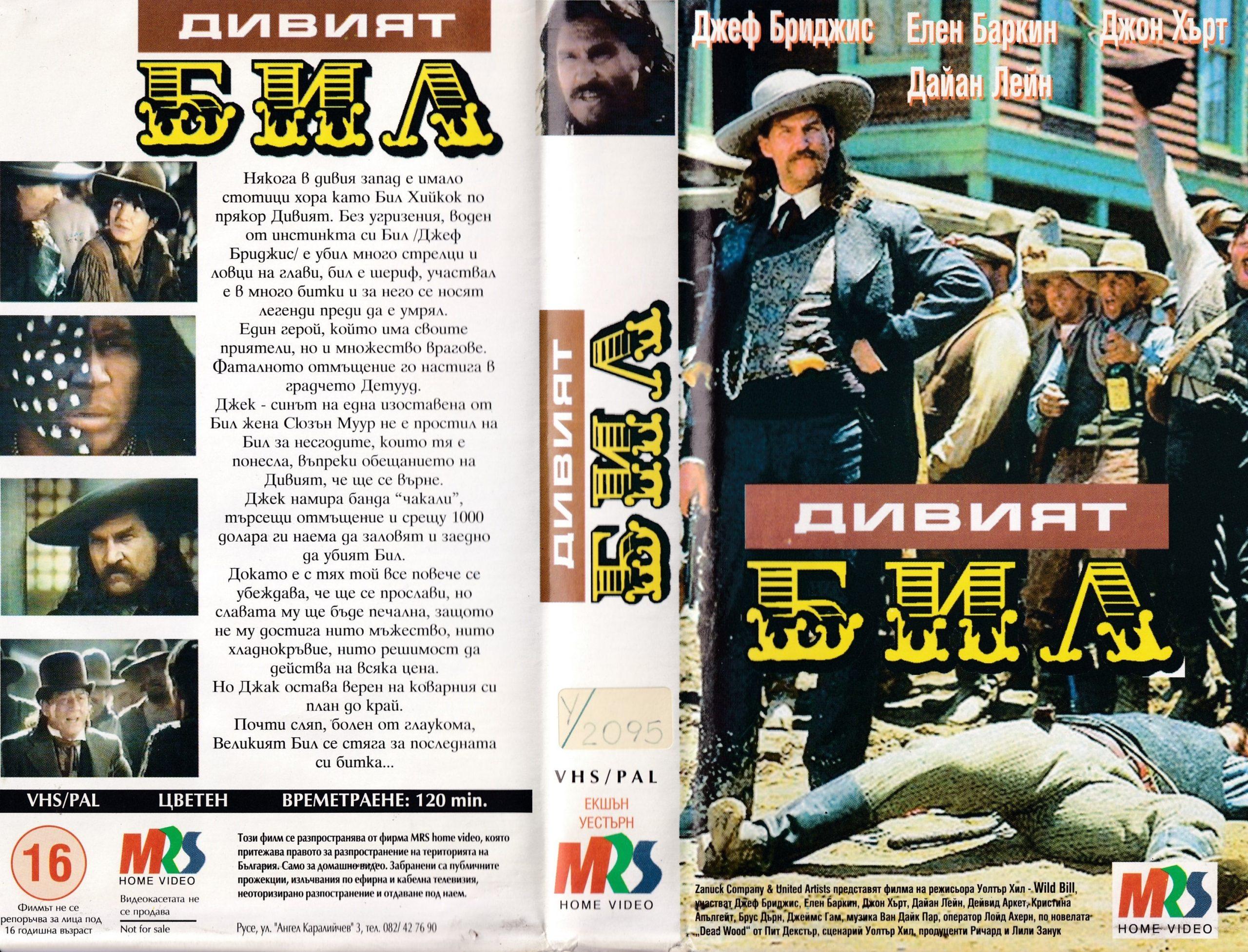 Дивият Бил филм