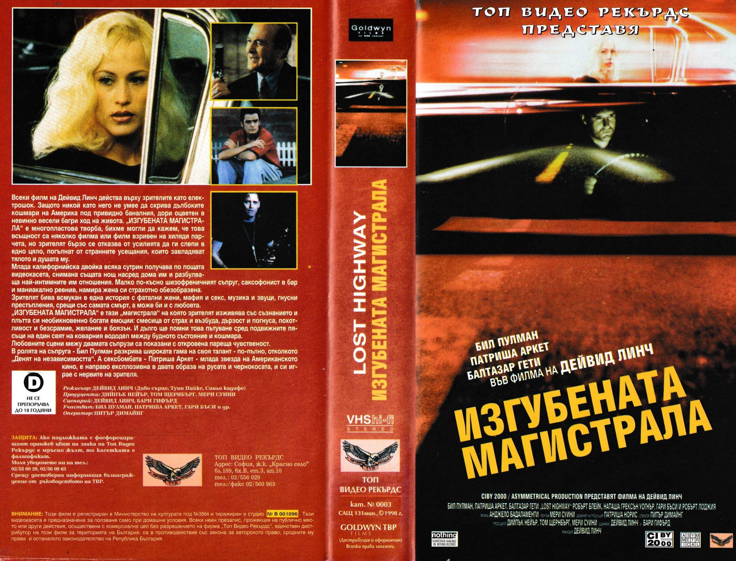 Изгубената магистрала филм