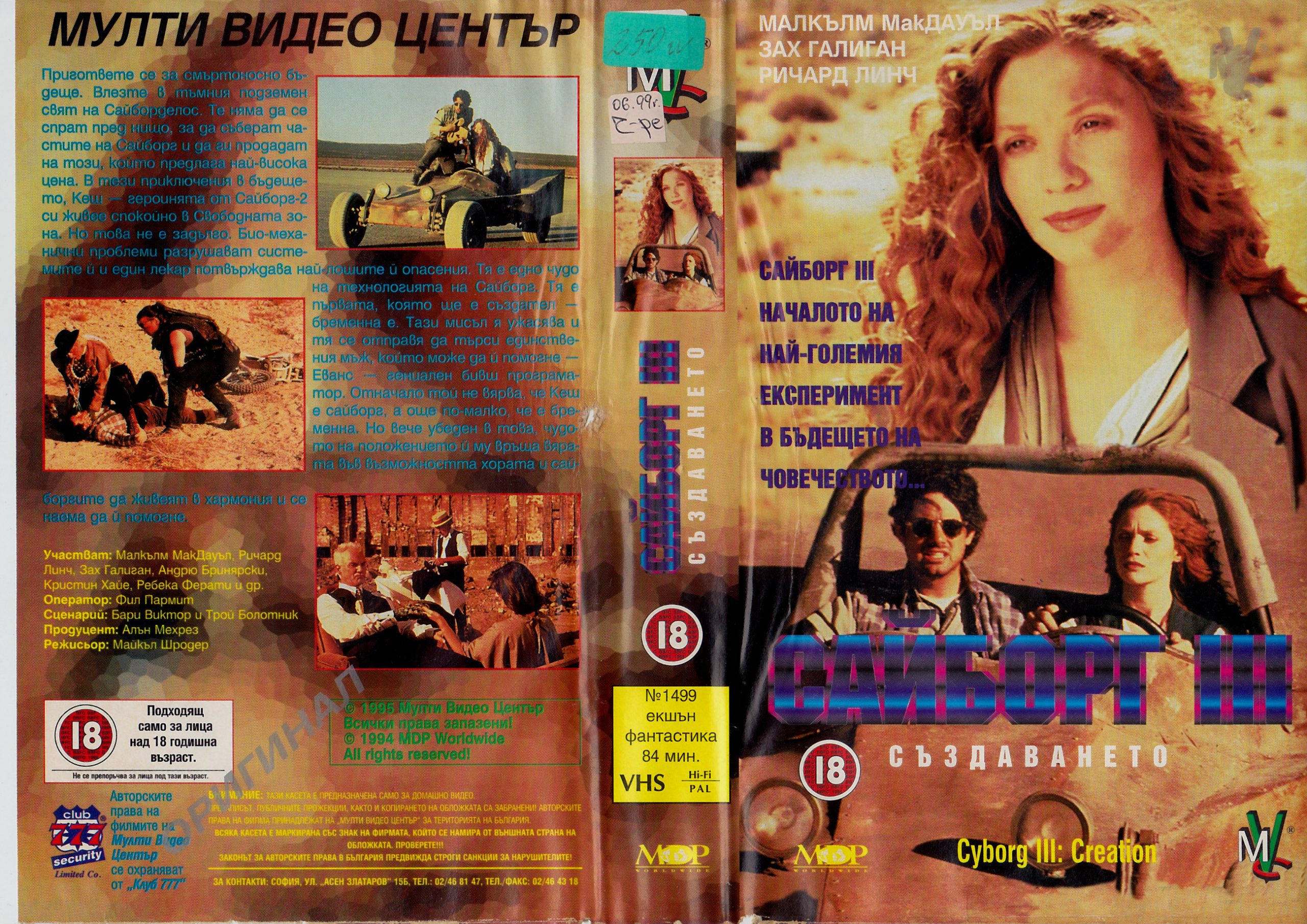 Сайборг 3 филм