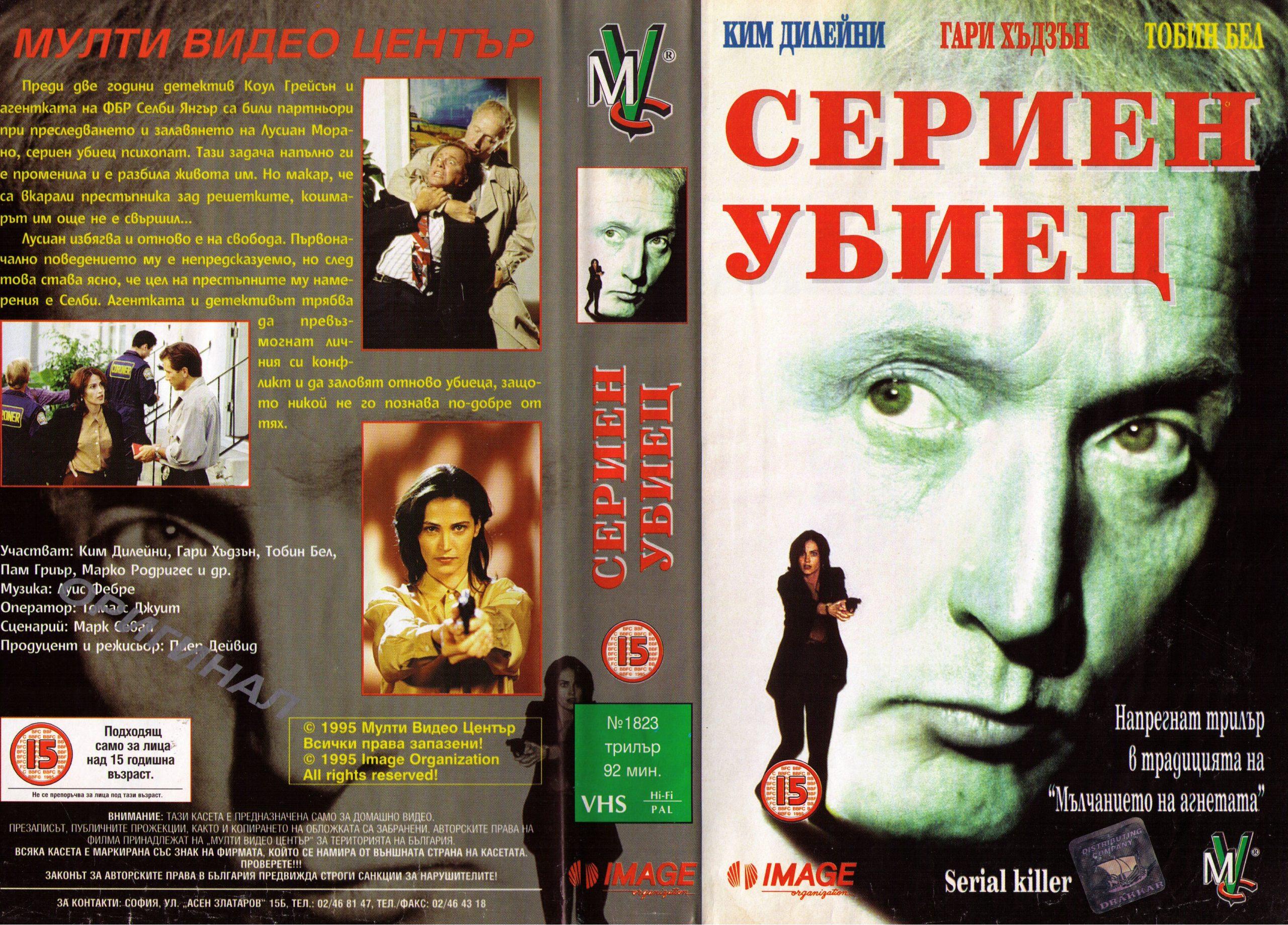 Сериен убиец филм