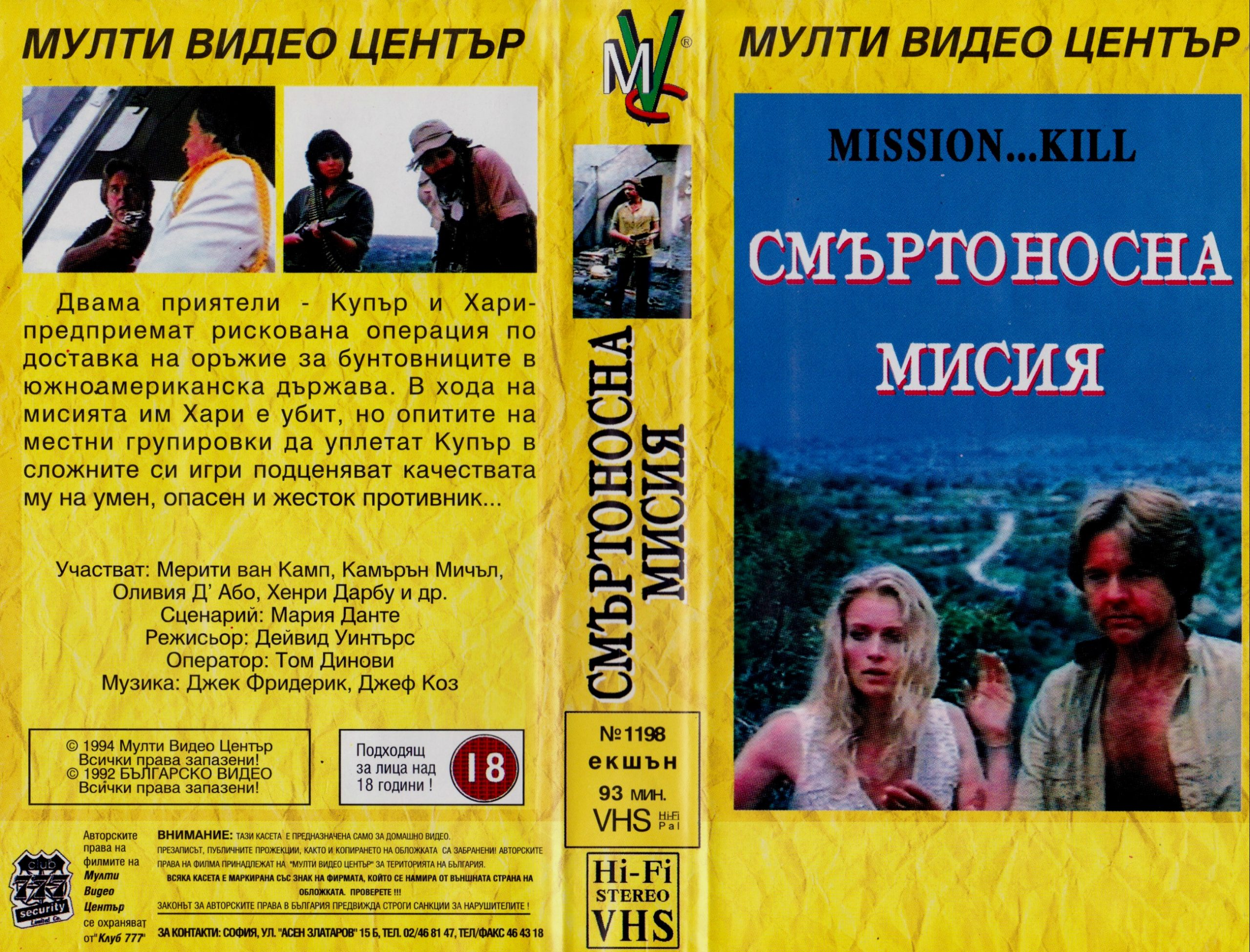 Смъртоносна мисия филм