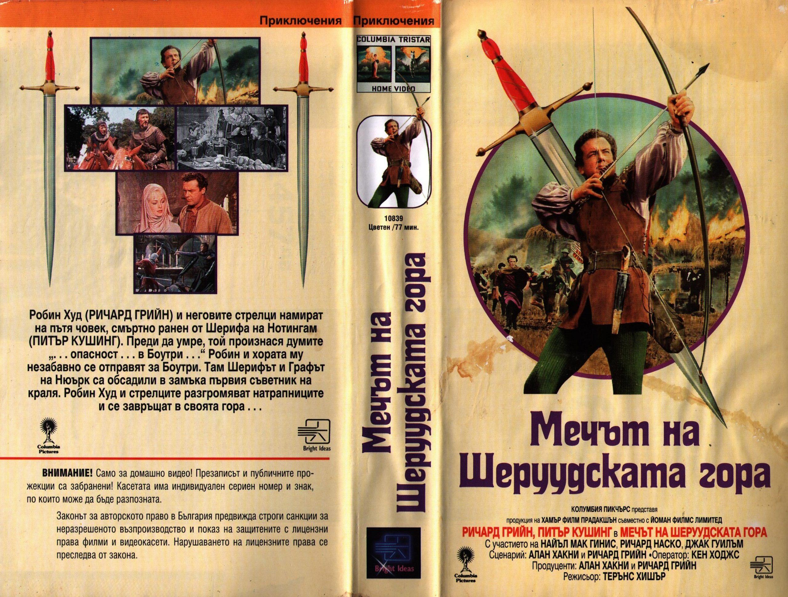 Мечът на шеруудската гора филм