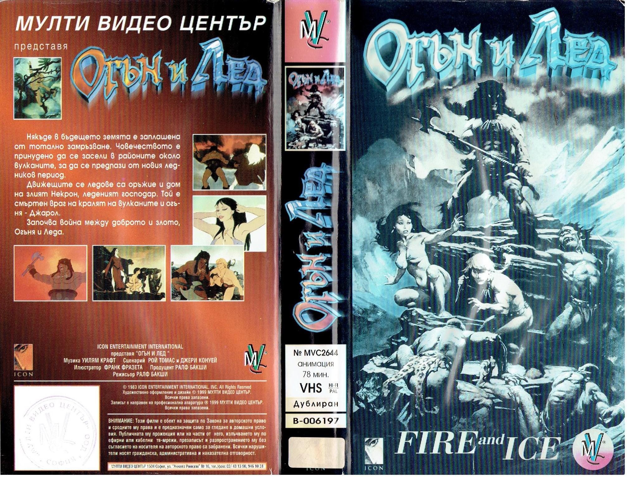 Огън и лед филм